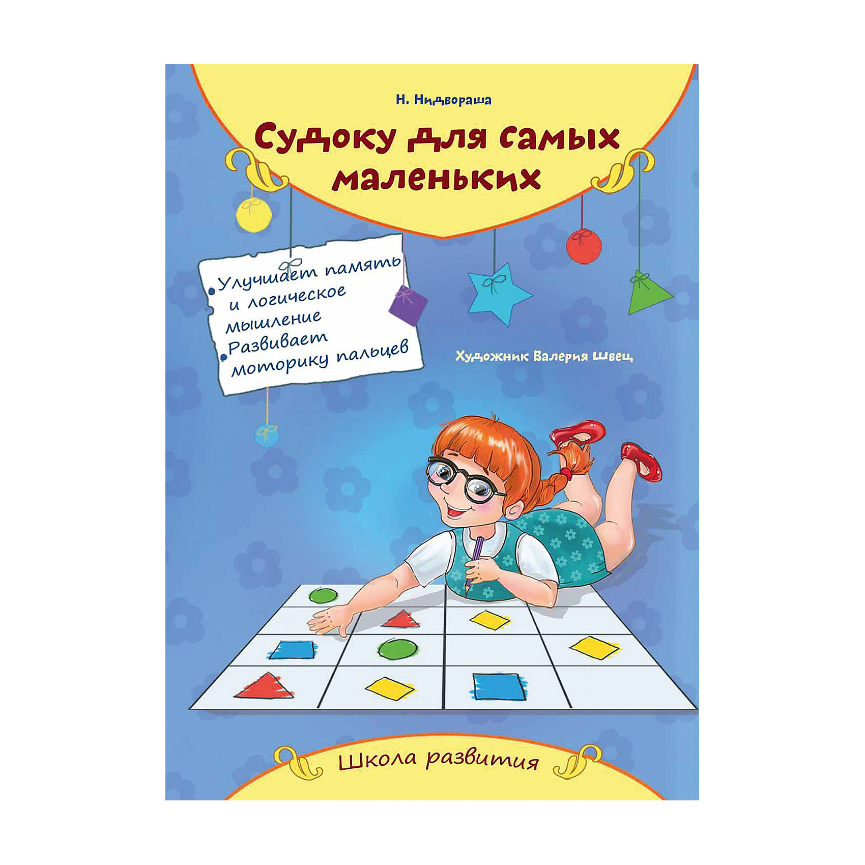 Судоку для самых маленькихФеникс<br>Судоку для самых маленьких – эта книга с яркими иллюстрациями, наклейками и понятными для малыша заданиями.<br>Книга «Судоку для самых маленьких» будет интересна вашим детям. Благодаря простым правилам, ярким иллюстрациям и наклейкам вы сможете надолго увлечь своего ребенка. Судоку - это игра развивает логику, память и мелкую моторику.<br><br>Дополнительная информация:<br><br>- Автор: Нидвораша Н.<br>- Художник: Швец Валерия<br>- Редактор: Логвинова Г.<br>- Издательство: Феникс-Премьер, 2015 г.<br>- Серия: Школа развития<br>- Тип обложки: мягкий переплет (крепление скрепкой или клеем)<br>- Оформление: с наклейками<br>- Иллюстрации: цветные<br>- Количество страниц: 16 (офсет)<br>- Размер: 235x135x4 мм.<br>- Вес: 56 гр.<br><br>Книгу «Судоку для самых маленьких» можно купить в нашем интернет-магазине.<br><br>Ширина мм: 165<br>Глубина мм: 1<br>Высота мм: 235<br>Вес г: 60<br>Возраст от месяцев: 72<br>Возраст до месяцев: 96<br>Пол: Унисекс<br>Возраст: Детский<br>SKU: 4637813