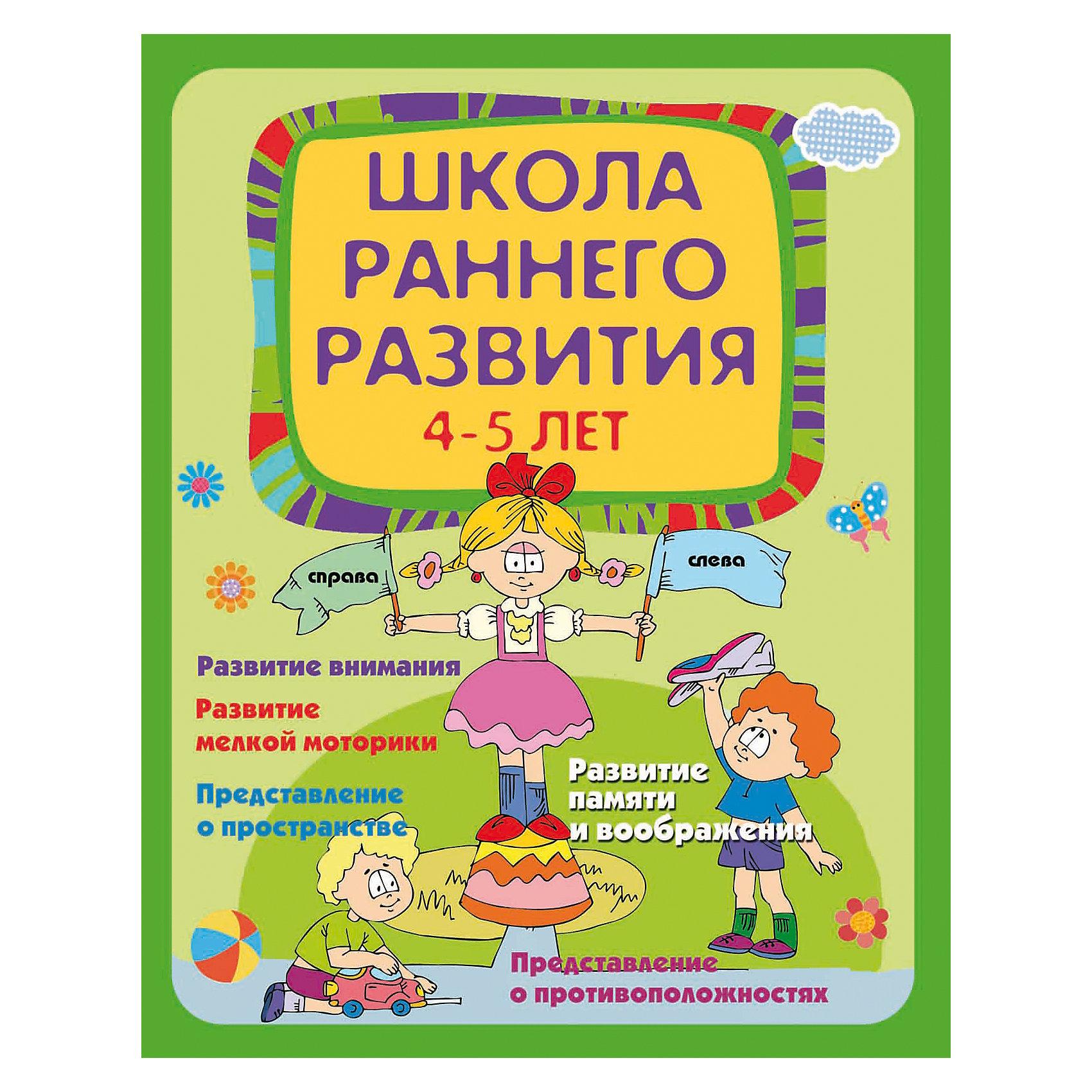 Школа раннего развития 4-5 лет, Е. В. КалининаОбучающие книги<br>Школа раннего развития 4-5 лет, Е. В. Калинина - это книга с увлекательными заданиями для развития детей от 4 до 5 лет.<br>Сборник заданий, направленных на развитие основных навыков, необходимых ребенку дошкольного возраста, содержит разнообразные упражнения на развитие сенсорики и мелкой моторики, памяти и внимания, мышления, воображения и речи, а также несложные математические задачи. В игровой форме ребенок научится не только запоминать, анализировать, сравнивать, обобщать, но и размышлять, фантазировать, абстрактно мыслить.<br><br>Дополнительная информация:<br><br>- Автор: Калинина Елена Викторовна<br>- Художник: Диденко Наталья<br>- Редактор: Фоминичев Антон<br>- Издательство: Феникс-Премьер, 2015 г.<br>- Серия: Школа развития<br>- Тип обложки: мягкий переплет (крепление скрепкой или клеем)<br>- Иллюстрации: цветные<br>- Количество страниц: 80 (офсет)<br>- Размер: 260x200x6 мм.<br>- Вес: 244 гр.<br><br>Книгу «Школа раннего развития 4-5 лет», Е. В. Калинина можно купить в нашем интернет-магазине.<br><br>Ширина мм: 199<br>Глубина мм: 6<br>Высота мм: 260<br>Вес г: 235<br>Возраст от месяцев: 48<br>Возраст до месяцев: 60<br>Пол: Унисекс<br>Возраст: Детский<br>SKU: 4637821