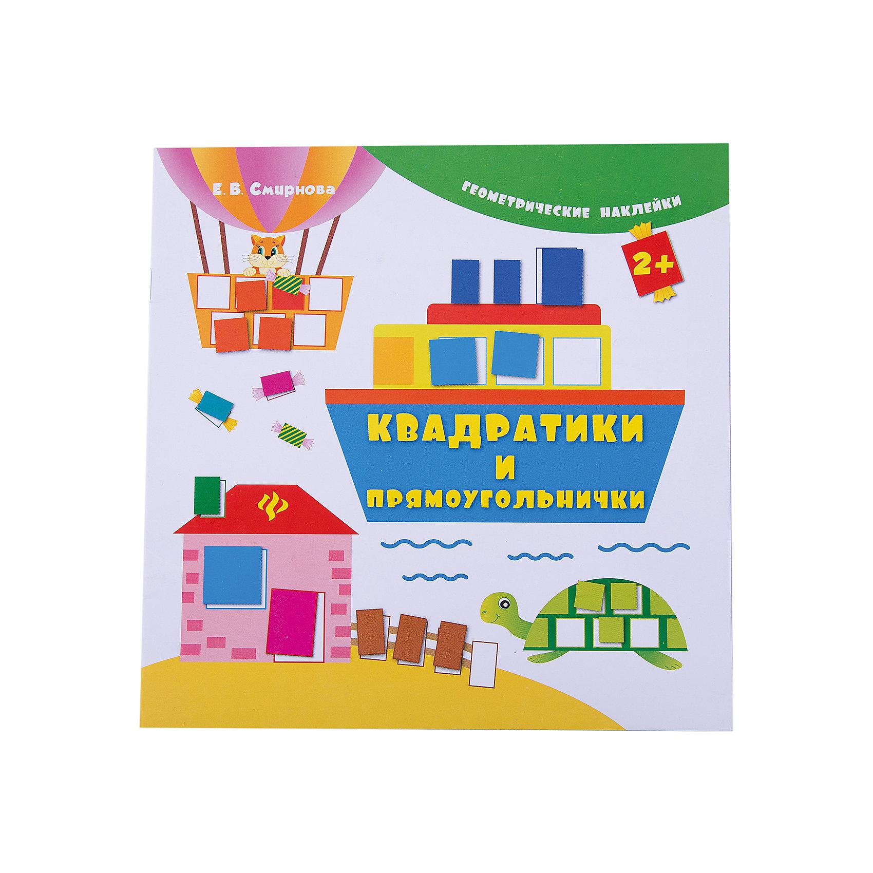 Квадратики, прямоугольничкиКвадратики, прямоугольнички – эта книга из серии «Геометрические наклейки» для совместной работы детей возрастом от двух лет и родителей.<br>Данная книга познакомит детей с такими геометрическими формами, как квадрат и прямоугольник, и научит работать с ними: называть, узнавать на рисунке и среди окружающих предметов, подбирать наклейки соответствующей формы. Кроме того, наклеивание небольших по размеру элементов приучает малышей к аккуратности и развивает мелкую моторику кисти, что позитивно влияет на развитие речи.<br><br>Дополнительная информация:<br><br>- Автор: Смирнова Екатерина Васильевна<br>- Художник: Смирнова Екатерина Васильевна<br>- Редактор: Зиновьева Л. А.<br>- Издательство: Феникс-Премьер, 2016 г.<br>- Серия: Геометрические наклейки<br>- Тип обложки: мягкий переплет (крепление скрепкой или клеем)<br>- Оформление: с наклейками<br>- Иллюстрации: цветные<br>- Количество страниц: 8 (мелованная)<br>- Размер: 215x214x2 мм.<br>- Вес: 58 гр.<br><br>Книгу «Квадратики, прямоугольнички» можно купить в нашем интернет-магазине.<br><br>Ширина мм: 215<br>Глубина мм: 1<br>Высота мм: 215<br>Вес г: 84<br>Возраст от месяцев: 36<br>Возраст до месяцев: 60<br>Пол: Унисекс<br>Возраст: Детский<br>SKU: 4637831