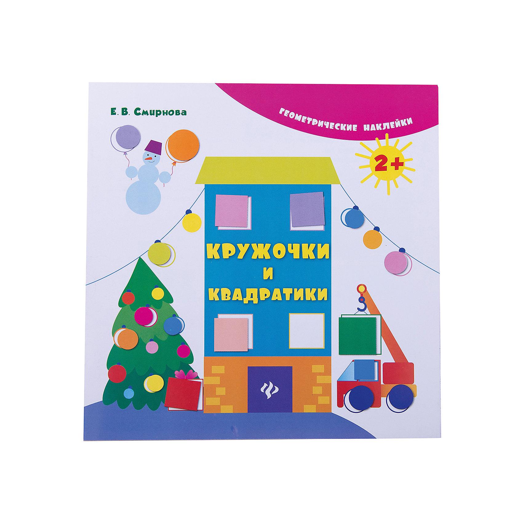 Кружочки и квадратикиРазвивающие книги<br>Кружочки и квадратики – эта книга из серии «Геометрические наклейки» для совместной работы детей возрастом от двух лет и родителей.<br>Данная книга познакомит детей с такими геометрическими формами, как круг и квадрат, и научит работать с ними: называть, узнавать на рисунке и среди окружающих предметов, подбирать наклейки соответствующей формы. Кроме того, наклеивание небольших по размеру элементов приучает малышей к аккуратности и развивает мелкую моторику кисти, что позитивно влияет на развитие речи.<br><br>Дополнительная информация:<br><br>- Автор: Смирнова Екатерина Васильевна<br>- Художник: Смирнова Екатерина Васильевна<br>- Редактор: Зиновьева Л. А.<br>- Издательство: Феникс-Премьер, 2016 г.<br>- Серия: Геометрические наклейки<br>- Тип обложки: мягкий переплет (крепление скрепкой или клеем)<br>- Оформление: с наклейками<br>- Иллюстрации: цветные<br>- Количество страниц: 8 (мелованная)<br>- Размер: 215x214x2 мм.<br>- Вес: 58 гр.<br><br>Книгу «Кружочки и квадратики» можно купить в нашем интернет-магазине.<br><br>Ширина мм: 215<br>Глубина мм: 1<br>Высота мм: 215<br>Вес г: 58<br>Возраст от месяцев: 36<br>Возраст до месяцев: 60<br>Пол: Унисекс<br>Возраст: Детский<br>SKU: 4637832