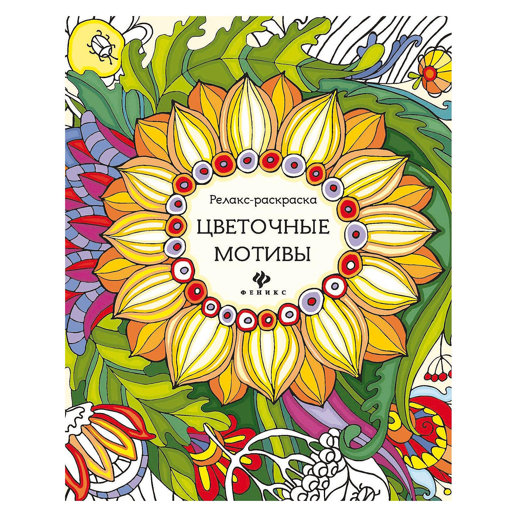 Релакс-раскраска Цветочные мотивыРелакс-раскраска Цветочные мотивы - это хорошее настроение, чувство гармонии, вдохновение.<br>Множество самых удивительных цветочных узоров ожидают на каждой странице релакс-раскраски Цветочные мотивы. Переплетение линий и круговорот узоров позволят отвлечься от суеты повседневности, успокоить нервы и реализовать творческий потенциал, как детей, так и взрослых.<br><br>Дополнительная информация:<br><br>- Автор: Райцес М. И.<br>- Художник: А. Параченко<br>- Издательство: Феникс-Премьер, 2016 г.<br>- Серия: Релакс-раскраска<br>- Тип обложки: мягкий переплет (крепление скрепкой или клеем)<br>- Оформление: частичная лакировка<br>- Иллюстрации: черно-белые<br>- Количество страниц: 32 (офсет)<br>- Размер: 260x200x3 мм.<br>- Вес: 110 гр.<br><br>Релакс-раскраску Цветочные мотивы можно купить в нашем интернет-магазине.<br><br>Ширина мм: 200<br>Глубина мм: 3<br>Высота мм: 261<br>Вес г: 58<br>Возраст от месяцев: 72<br>Возраст до месяцев: 144<br>Пол: Унисекс<br>Возраст: Детский<br>SKU: 4637834