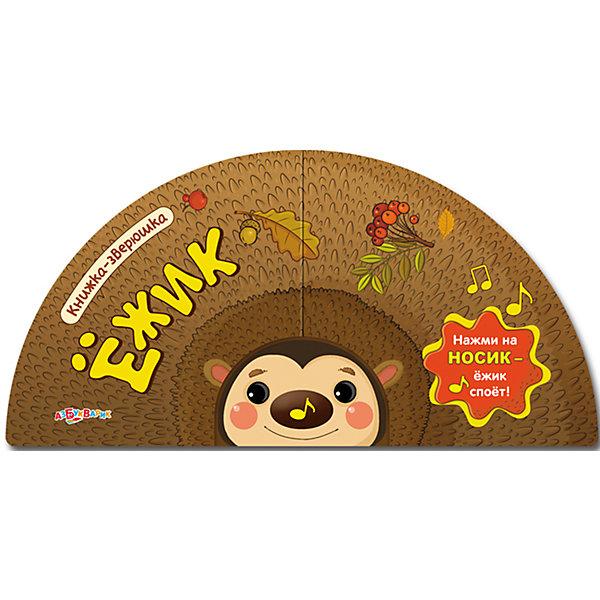 Книжка-зверюшка ЕжикМузыкальные книги<br>Книжка-зверюшка Ежик – это красочно иллюстрированная картонная книжка, которая приглашает вашего малыша в лес.<br>Книжка-зверюшка Ежик - это забавная книжка в виде полукруга, которая познакомит Вашего малыша с обитателями леса - зайчиком, лисичкой, медведем и другими, а если малыш нажмет на носик ежику, то он споет веселую песенку о себе и своих друзьях. Книжка оптимального формата, ее удобно листать в обе стороны маленькими детскими ручками!<br><br>Дополнительная информация:<br><br>- Редакторы-составители: Марина Зверева-Шульгина, Ольга Курилина<br>- Художник: Наталья Четкова<br>- Автор песни: Татьяна Усалик<br>- Композитор: Татьяна Машанская<br>- Песню исполняет: Рома Свистунов<br>- Издательство: Азбукварик Групп<br>- Серия: Книжка-зверюшка<br>- Тип обложки: картон<br>- Оформление: звуковой модуль<br>- Количество страниц: 12 (картон)<br>- Иллюстрации: цветные<br>- Батарейки: 3 типа AG10 (в комплекте демонстрационные)<br>- Размер: 240х15х120 мм.<br>- Вес: 190 гр.<br><br>Книжку-зверюшку Ежик можно купить в нашем интернет-магазине.<br><br>Ширина мм: 240<br>Глубина мм: 15<br>Высота мм: 120<br>Вес г: 190<br>Возраст от месяцев: 12<br>Возраст до месяцев: 36<br>Пол: Унисекс<br>Возраст: Детский<br>SKU: 4663785