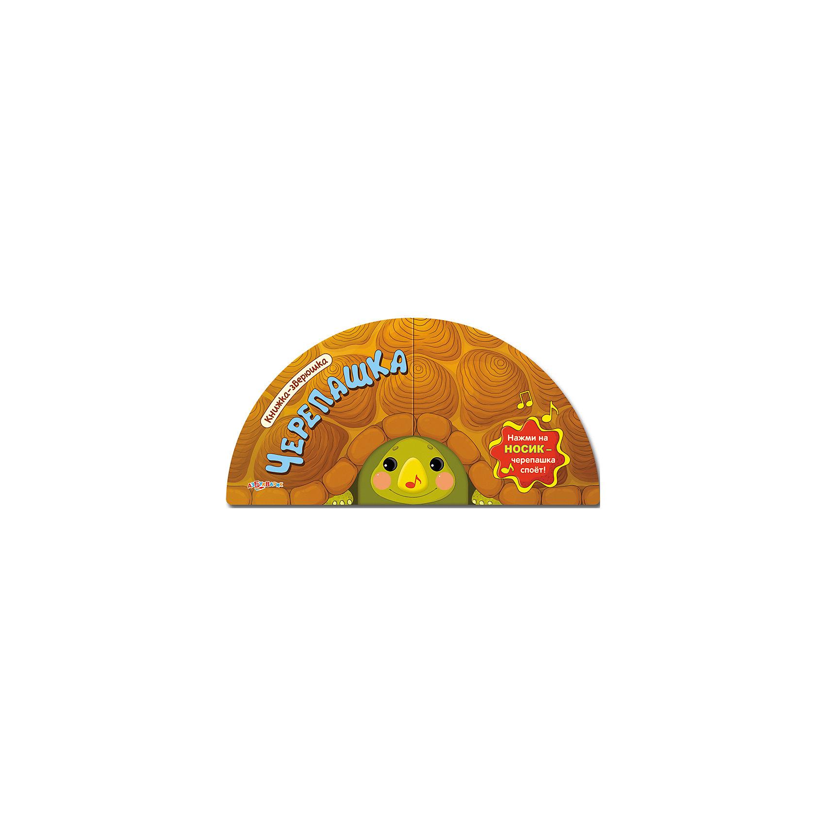 Книжка-зверюшка ЧерепашкаМузыкальные книги<br>Книжка-зверюшка Черепашка – это красочно иллюстрированная картонная книжка, которая приглашает вашего малыша в зоопарк.<br>Книжка-зверюшка Черепашка - это забавная книжка в виде полукруга познакомит малышей с обитателями зоопарка – львом, слоном, жирафом и многими другими, а если малыш нажмет на носик черепашки, то она споет веселую песенку о себе и своих друзьях. Книжка оптимального формата, ее удобно листать в обе стороны маленькими детскими ручками!<br><br>Дополнительная информация:<br><br>- Редакторы-составители: Марина Зверева-Шульгина, Ольга Курилина<br>- Художник: Наталья Четкова<br>- Автор песни: Таисия Мазаник<br>- Композитор: Сергей Поплавский<br>- Песню исполняет: Виктория Стриганкова<br>- Издательство: Азбукварик Групп<br>- Серия: Книжка-зверюшка<br>- Тип обложки: картон<br>- Оформление: звуковой модуль<br>- Количество страниц: 12 (картон)<br>- Иллюстрации: цветные<br>- Батарейки: 3 типа AG10 (в комплекте демонстрационные)<br>- Размер: 240х15х120 мм.<br>- Вес: 190 гр.<br><br>Книжку-зверюшку Черепашка можно купить в нашем интернет-магазине.<br><br>Ширина мм: 240<br>Глубина мм: 15<br>Высота мм: 120<br>Вес г: 190<br>Возраст от месяцев: 12<br>Возраст до месяцев: 36<br>Пол: Унисекс<br>Возраст: Детский<br>SKU: 4663787