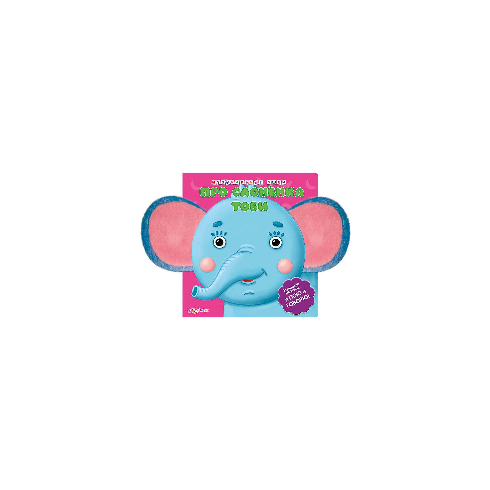Книга Про слоненка Тоби. Музыкальные ушкиКнига Про слоненка Тоби. Музыкальные ушки – это красочно иллюстрированная картонная книга с тканевыми музыкальными ушками.<br>Забавная книжка Про слоненка Тоби. Музыкальные ушки познакомит малыша со слонёнком Тоби и его друзьями. Нажав на мягкие музыкальные ушки, ребёнок услышит образовательную песенку и приветствие героя книги.<br><br>Дополнительная информация:<br><br>- Автор стихов: А. Садовская<br>- Художник: М. Гусева<br>- Издательство: Азбукварик Групп<br>- Серия: Музыкальные ушки<br>- Тип обложки: картон<br>- Оформление: тканевые ушки со звуковым модулем<br>- Количество страниц: 12 (картон)<br>- Иллюстрации: цветные<br>- Батарейки: 3 типа AG13 (в комплекте демонстрационные)<br>- Размер: 150х15х160 мм.<br>- Вес: 257 гр.<br><br>Книгу Про слоненка Тоби. Музыкальные ушки можно купить в нашем интернет-магазине.<br><br>Ширина мм: 150<br>Глубина мм: 15<br>Высота мм: 160<br>Вес г: 257<br>Возраст от месяцев: 12<br>Возраст до месяцев: 36<br>Пол: Унисекс<br>Возраст: Детский<br>SKU: 4663789