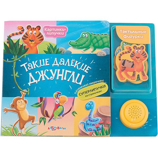 Книга Такие далекие джунгли. Картинки-липучкиМузыкальные книги<br>Книга Такие далекие джунгли. Картинки-липучки – эта красочная книга-игра с музыкальным модулем познакомит малыша с обитателями джунглей.<br>В книге Такие далекие джунгли можно не только прочитать веселые стихи, но и поиграть со зверюшками. Забавные фигурки прикрепляются к страничкам с помощью липучек. Малыш подберёт для зверят лакомство и подходящее занятие, отыщет место для ночлега и придумает много интересных историй. А ещё он сможет погладить зверюшек, ведь на фигурках есть тактильные вставки. Голоса животных, записанные на музыкальном модуле, оживят игру.<br><br>Дополнительная информация:<br><br>- Автор стихов: Б. Вайнер<br>- Художник: Ю. Макучкина<br>- Издательство: Азбукварик Групп<br>- Серия: Картинки-липучки<br>- Тип обложки: картон<br>- Оформление: музыкальный модуль, фигурки-липучки<br>- Количество страниц: 12 (картон)<br>- Иллюстрации: цветные<br>- Батарейки: 3 типа AG13/LR44 (в комплекте демонстрационные)<br>- Размер: 275х15х210 мм.<br>- Вес: 356 гр.<br><br>Книгу Такие далекие джунгли. Картинки-липучки можно купить в нашем интернет-магазине.<br><br>Ширина мм: 275<br>Глубина мм: 15<br>Высота мм: 210<br>Вес г: 356<br>Возраст от месяцев: 12<br>Возраст до месяцев: 36<br>Пол: Унисекс<br>Возраст: Детский<br>SKU: 4663800