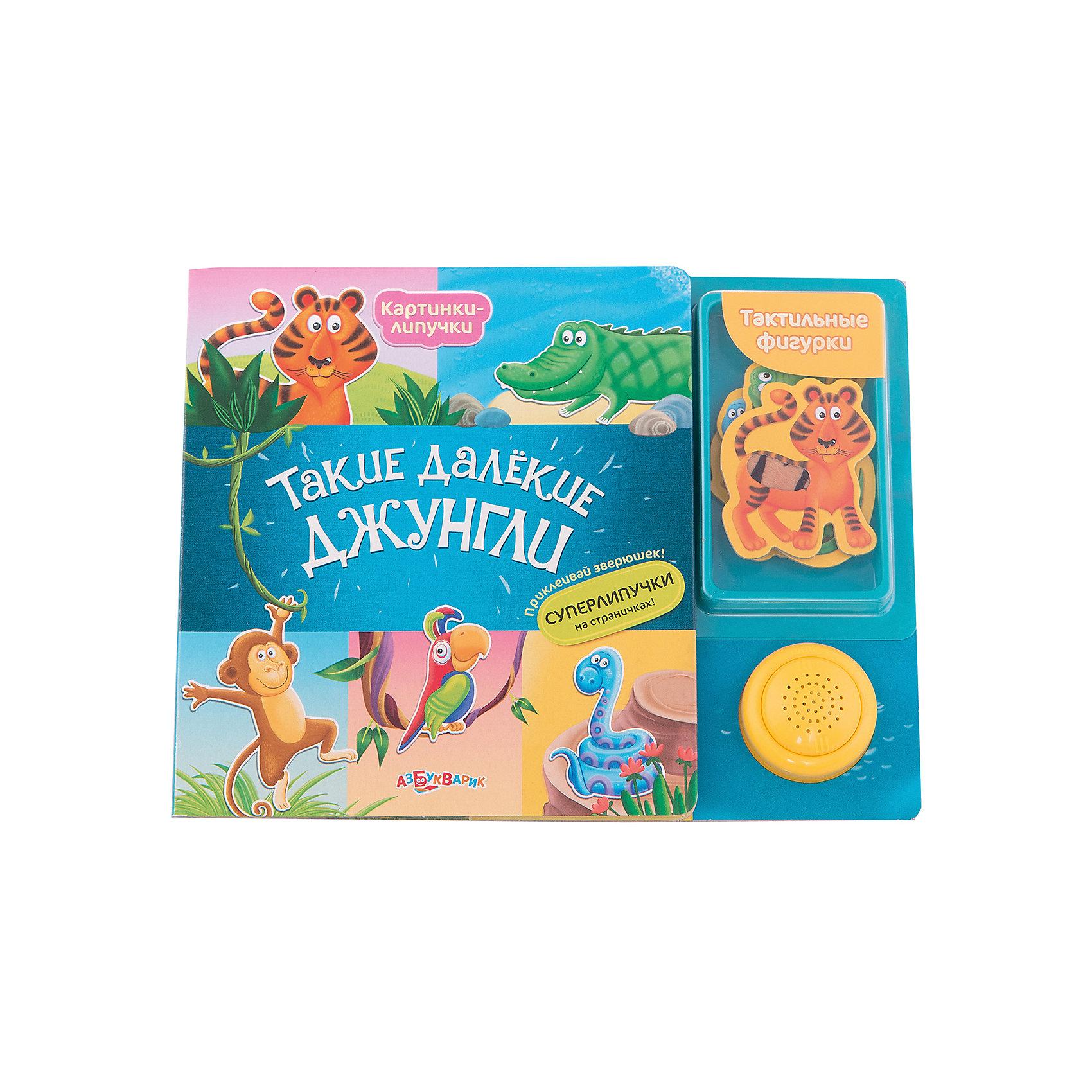 Книга Такие далекие джунгли. Картинки-липучкиКнига Такие далекие джунгли. Картинки-липучки – эта красочная книга-игра с музыкальным модулем познакомит малыша с обитателями джунглей.<br>В книге Такие далекие джунгли можно не только прочитать веселые стихи, но и поиграть со зверюшками. Забавные фигурки прикрепляются к страничкам с помощью липучек. Малыш подберёт для зверят лакомство и подходящее занятие, отыщет место для ночлега и придумает много интересных историй. А ещё он сможет погладить зверюшек, ведь на фигурках есть тактильные вставки. Голоса животных, записанные на музыкальном модуле, оживят игру.<br><br>Дополнительная информация:<br><br>- Автор стихов: Б. Вайнер<br>- Художник: Ю. Макучкина<br>- Издательство: Азбукварик Групп<br>- Серия: Картинки-липучки<br>- Тип обложки: картон<br>- Оформление: музыкальный модуль, фигурки-липучки<br>- Количество страниц: 12 (картон)<br>- Иллюстрации: цветные<br>- Батарейки: 3 типа AG13/LR44 (в комплекте демонстрационные)<br>- Размер: 275х15х210 мм.<br>- Вес: 356 гр.<br><br>Книгу Такие далекие джунгли. Картинки-липучки можно купить в нашем интернет-магазине.<br><br>Ширина мм: 275<br>Глубина мм: 15<br>Высота мм: 210<br>Вес г: 356<br>Возраст от месяцев: 12<br>Возраст до месяцев: 36<br>Пол: Унисекс<br>Возраст: Детский<br>SKU: 4663800