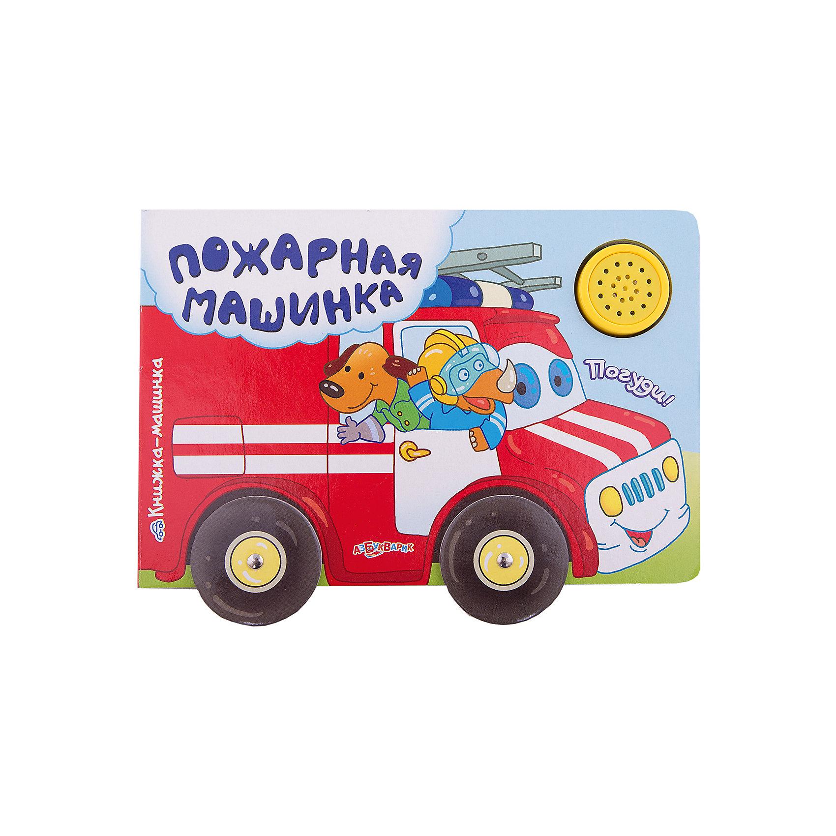 Книга Пожарная машинка. Книжка-машинкаМузыкальные книги<br>Книга Пожарная машинка. Книжка-машинка – красочно иллюстрированная книга-игрушка с музыкальным модулем.<br>У книжки Пожарная машинка серии Книжка-машинка есть настоящие вращающиеся колеса. Нажав на желтую кнопку, сначала заведите красную пожарную машину, повторным нажатием включите сирену, и выезжайте тушить пожар. На каждом развороте такой необычной книжки можно прочитать маленькие стихи и узнать, какие машинки-спасатели помогают пожарной машине в чрезвычайных ситуациях, что нужно для тушения пожара кроме пожарного шланга, и какую помощь кроме тушения пожара оказывают пожарные машины. Страницы книги выполнены из плотного картона, поэтому даже самый активный маленький читатель не сможет порвать или поломать ее. Книга пополнит словарный запас ребенка и расширит его представления об окружающем мире.<br><br>Дополнительная информация:<br><br>- Автор стихов: Ю. Куликова<br>- Художник: А. Урманов<br>- Издательство: Азбукварик Групп<br>- Серия: Книжка-машинка<br>- Тип обложки: картон<br>- Оформление: музыкальный модуль, вырубка<br>- Количество страниц: 10 (картон)<br>- Иллюстрации: цветные<br>- Батарейки: 3 типа AG3/LR41 (в комплекте демонстрационные)<br>- Размер: 210х15х155 мм.<br>- Вес: 240 гр.<br><br>Книгу Пожарная машинка. Книжка-машинка можно купить в нашем интернет-магазине.<br><br>Ширина мм: 210<br>Глубина мм: 15<br>Высота мм: 155<br>Вес г: 240<br>Возраст от месяцев: 12<br>Возраст до месяцев: 36<br>Пол: Унисекс<br>Возраст: Детский<br>SKU: 4663801