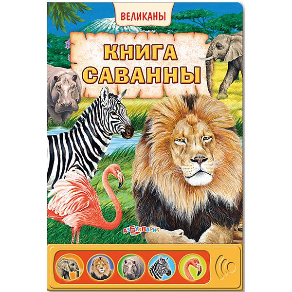 Книга саванны, ВеликаныМузыкальные книги<br>Книга Саванны Великаны – эта волшебная книга с яркими картинками расскажет детям о животных, которые обитают в саванне!<br>Увлекательная книжка с пятью кнопками для воспроизведения голосов животных расскажет Вашему ребенку об обитателях жаркой саванны: льве, фламинго, бегемоте, зебре, слоне. Раскладные страницы помогут ребенку представить животных в натуральную величину. Яркие иллюстрации, реалистичные звуки и текст адаптированный специально для малышей, надолго запомнятся ребенку, и он будет с удовольствием возвращаться к этой книге снова и снова.<br><br>Дополнительная информация:<br><br>- Составитель: Ермак Ирина<br>- Художник-иллюстратор: Мосалов Алексей<br>- Издательство: Азбукварик Групп<br>- Серия: Великаны<br>- Переплет: твердый<br>- Оформление: звуковой модуль<br>- Количество страниц: 10 (картон)<br>- Иллюстрации: цветные<br>- Батарейки: 3 типа AG13/LR44 (в комплекте демонстрационные)<br>- Размер: 216х20х308 мм.<br>- Вес: 534 гр.<br><br>Книгу Саванны Великаны можно купить в нашем интернет-магазине.<br>Ширина мм: 216; Глубина мм: 20; Высота мм: 308; Вес г: 534; Возраст от месяцев: 24; Возраст до месяцев: 60; Пол: Унисекс; Возраст: Детский; SKU: 4663806;
