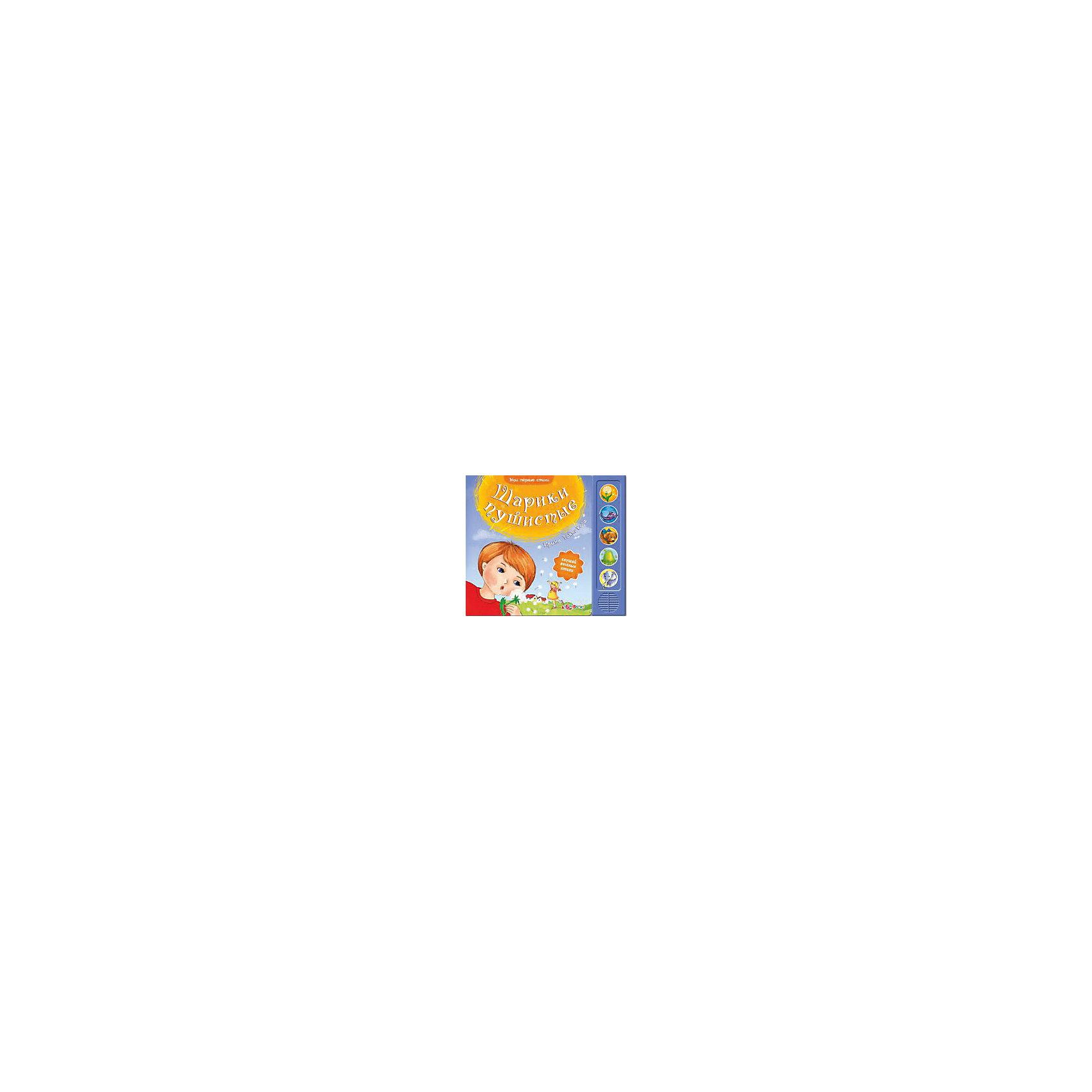 Книга Шарики пушистые Мои первые стихиКнига Шарики пушистые Мои первые стихи - это красочно иллюстрированная книга стихов Ирины Токмаковой со звуковым модулем.<br>Книга Шарики пушистые – это сборник стихотворений известной поэтессы Ирины Токмаковой в сопровождении ярких иллюстраций. Окружающий мир в стихах Ирины Токмаковой - волшебный: семена одуванчиков похожи на парашюты, у летнего луга есть своя прическа, в переулке ходит слон, а зайки поливают огород. В сборник вошли 9 стихов, 5 из которых можно прослушать. Картинка-подсказка на странице Нажми и слушай укажет, какую кнопку следует нажать, чтобы услышать стихотворение. При повторном нажатии чтение прекращается. Книга способствует развитию слухового восприятия, внимания и памяти.<br><br>Дополнительная информация:<br><br>- Содержание: Парашютисты; Кораблик; Где спит рыбка?; Ай да суп!; Подарили собаку; Сенокос; Аист; Сонный слон; Баиньки<br>- Автор: Ирина Токмакова<br>- Иллюстратор: Оксана Мацькович<br>- Издательство: Азбукварик Групп<br>- Серия: Мои первые стихи<br>- Тип обложки: картон<br>- Оформление: со звуковым модулем<br>- Количество страниц: 10 (картон)<br>- Иллюстрации: цветные<br>- Батарейки: 3 типа L1154 (в комплекте демонстрационные)<br>- Размер: 215х10х190 мм.<br>- Вес: 310 гр.<br><br>Книгу Шарики пушистые Мои первые стихи можно купить в нашем интернет-магазине.<br><br>Ширина мм: 215<br>Глубина мм: 10<br>Высота мм: 190<br>Вес г: 310<br>Возраст от месяцев: 12<br>Возраст до месяцев: 36<br>Пол: Унисекс<br>Возраст: Детский<br>SKU: 4663817