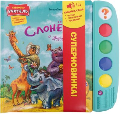 Азбукварик Книга Слоненок и другие сказки Волшебная шкатулка сказок