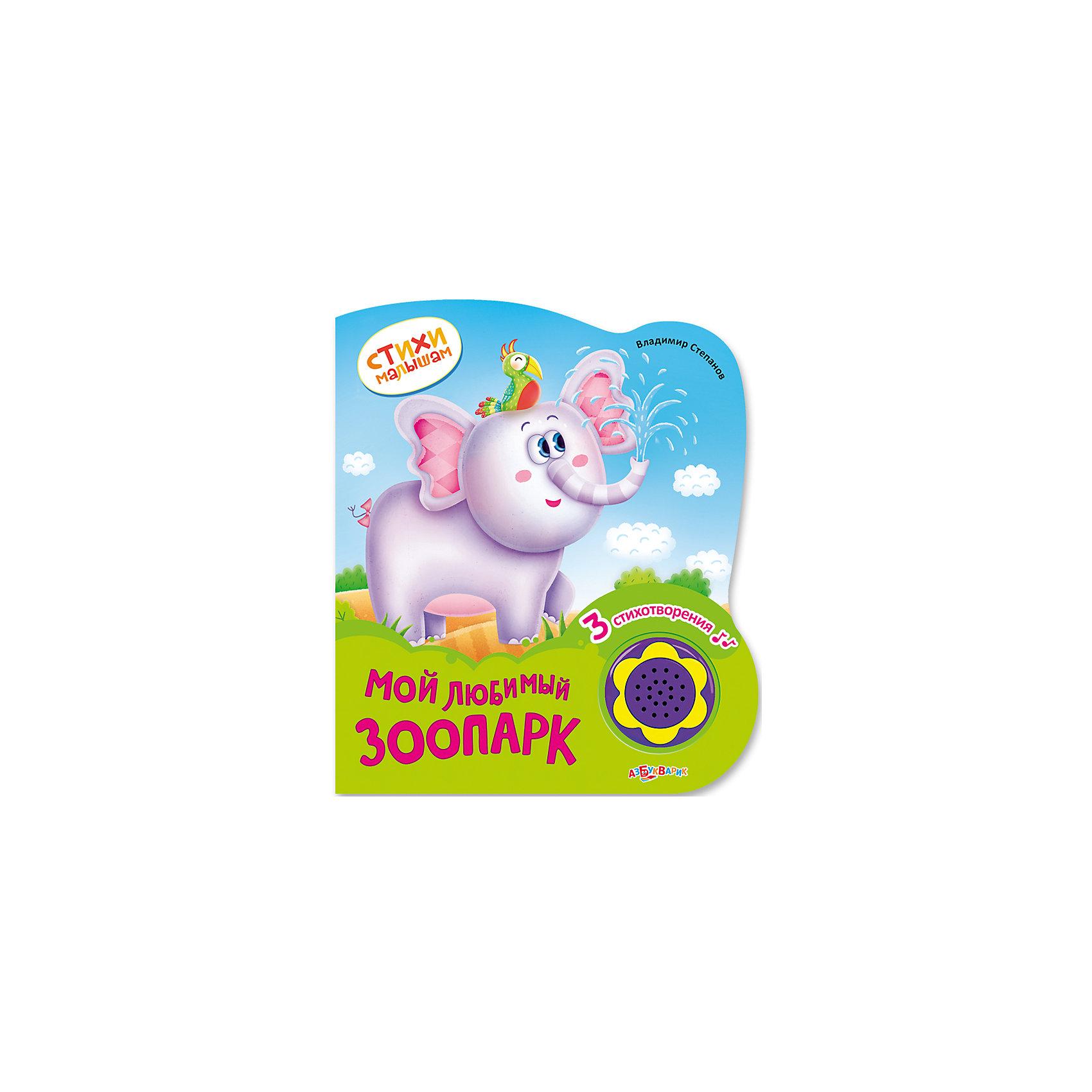 Азбукварик Книга Мой любимый зоопарк Стихи малышам, новый формат азбукварик азбукварик что умеет лошадка серия мои первые стихи