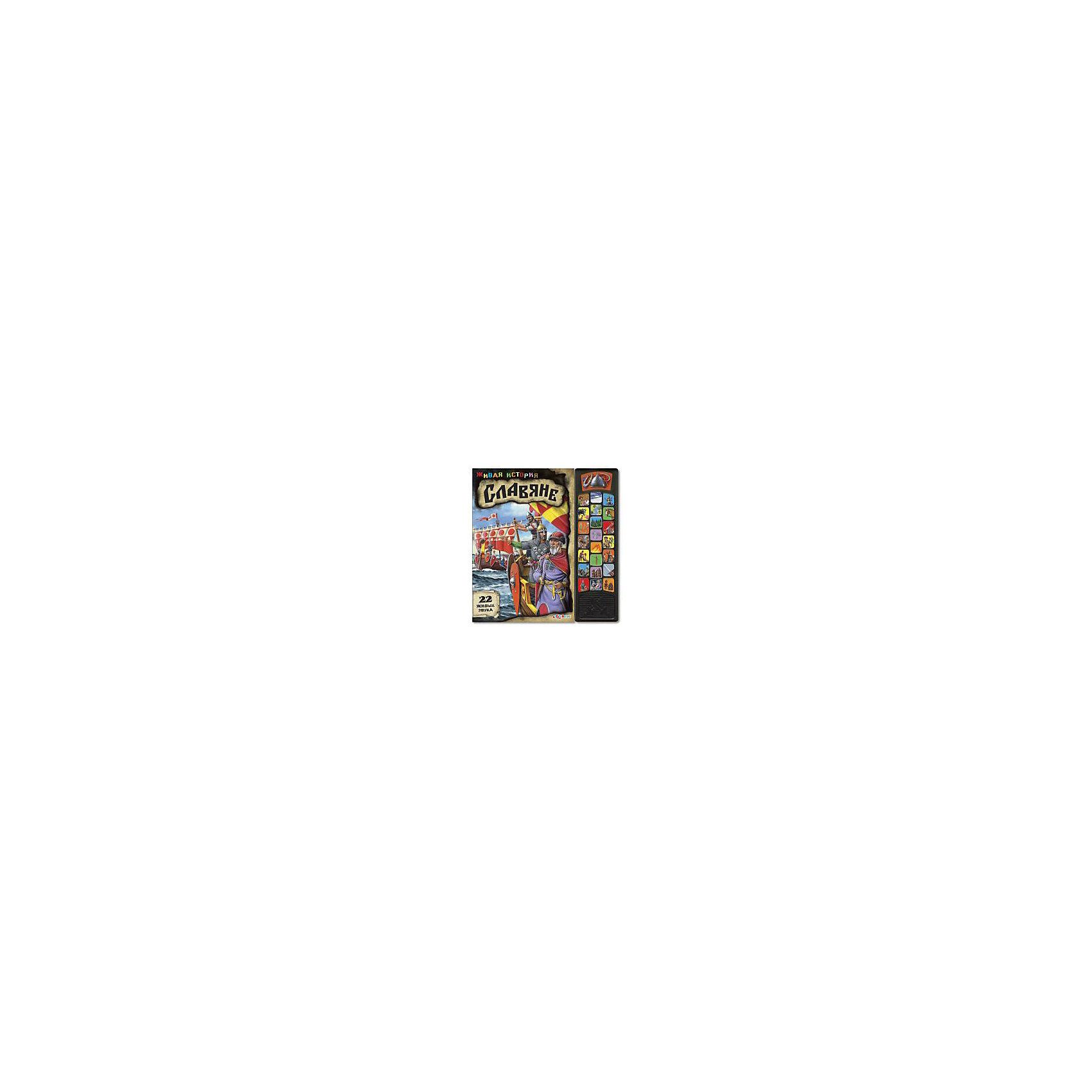 Книга Славяне Живая историяКнига Славяне Живая история – эта красочная книга со звуковым модулем познакомит ребёнка с самыми интересными страницами истории.<br>Книга Славяне серии Живая история со звуковым модулем в увлекательной форме познакомит ребенка с древними славянами. На страницах издания он сможет узнать: Как жили древние славяне? С кем сражались? В каких богов они верили? Специальный значок в тексте подскажет ребенку, какую из 22 кнопок следует нажать, чтобы повествование наполнилось веселыми криками с праздничной ярмарки, звонким шумом кузницы, звуками природы или боевыми выкриками отважных воинов. Такое звуковое сопровождение текста делает чтение еще более увлекательным и интересным.<br><br>Дополнительная информация:<br><br>- Автор-составитель: Л. Харько<br>- Художник: А. Бушкин<br>- Издательство: Азбукварик Групп<br>- Серия: Живая история<br>- Тип обложки: картон<br>- Оформление: со звуковым модулем<br>- Количество страниц: 14 (картон)<br>- Иллюстрации: цветные<br>- Батарейки: 3 типа AG13/ LR44 (в комплекте демонстрационные)<br>- Размер: 240х20х230 мм.<br>- Вес: 674 гр.<br><br>Книгу Славяне Живая история можно купить в нашем интернет-магазине.<br><br>Ширина мм: 240<br>Глубина мм: 20<br>Высота мм: 230<br>Вес г: 674<br>Возраст от месяцев: 36<br>Возраст до месяцев: 72<br>Пол: Унисекс<br>Возраст: Детский<br>SKU: 4663830