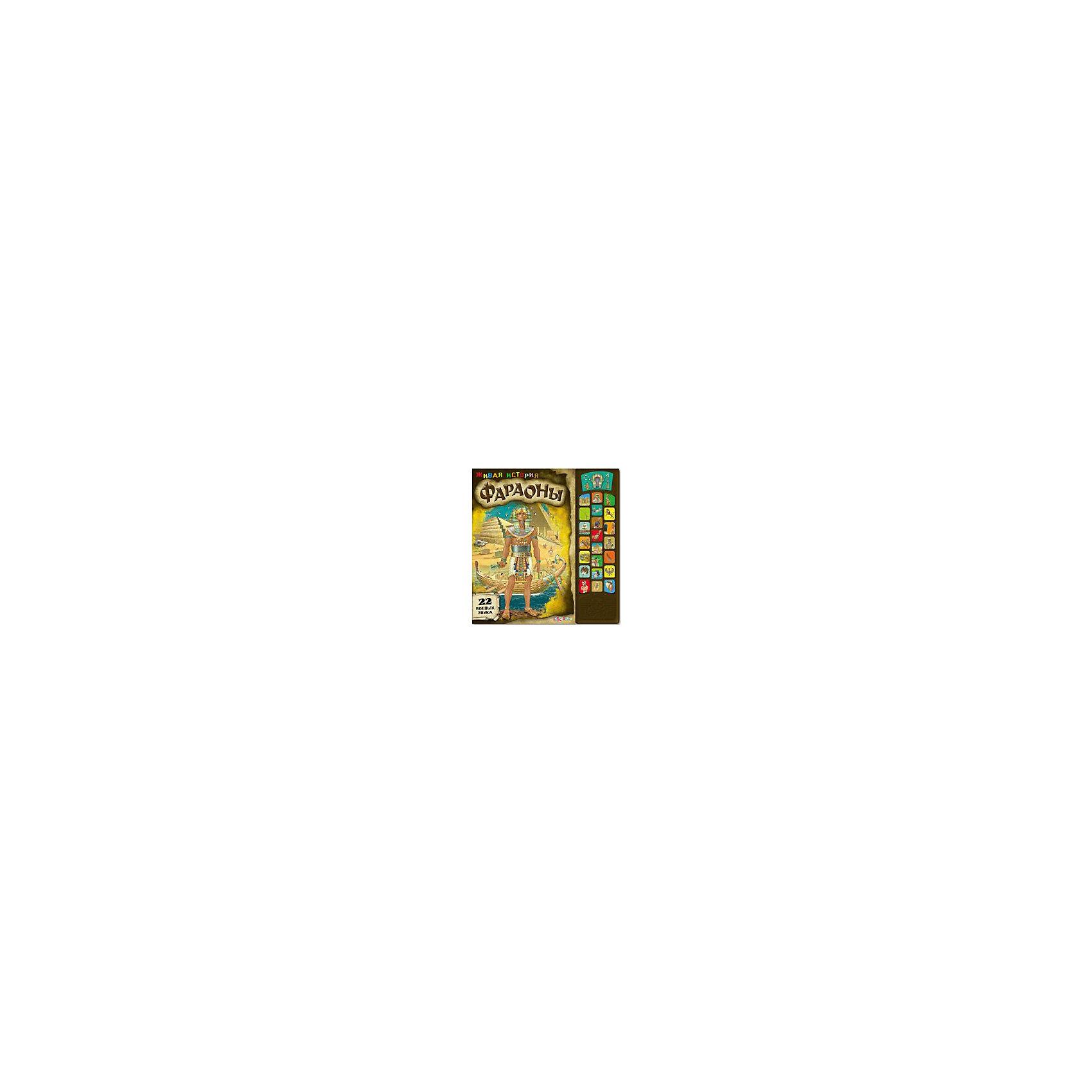 Книга Фараоны Живая историяКнига Фараоны Живая история – эта красочная книга со звуковым модулем познакомит ребёнка с самыми интересными страницами истории.<br>Книга Фараоны серии Живая история со звуковым модулем в увлекательной форме познакомит ребенка с египтянами и их удивительными правителями. Многочисленные красочные иллюстрации сопровождают текст. Из книги можно узнать, какие драгоценности приносили в дар фараонам, о процессе мумифицирования. Ваш ребенок прочитает легенду о Сфинксе, о достижениях египтян в астрономии, гончарном деле, об изобретении письменности, о религии и много других интересных фактов. Повествование дополнено 22 разными звуками: музыка, которая сопровождала торжественный выход фараона из дворца, удары плетью, рычание льва и другими. Значок в тексте подскажет ребенку, на какую кнопку на звуковом модуле нажать.Такое звуковое сопровождение текста делает чтение еще более увлекательным и интересным.<br><br>Дополнительная информация:<br><br>- Автор-составитель: С. Слепица<br>- Художник: П. Орловский<br>- Издательство: Азбукварик Групп<br>- Серия: Живая история<br>- Тип обложки: картон<br>- Оформление: со звуковым модулем<br>- Количество страниц: 14 (картон)<br>- Иллюстрации: цветные<br>- Батарейки: 3 типа AG13/ LR44 (в комплекте демонстрационные)<br>- Размер: 240х20х230 мм.<br>- Вес: 674 гр.<br><br>Книгу Фараоны Живая история можно купить в нашем интернет-магазине.<br><br>Ширина мм: 240<br>Глубина мм: 20<br>Высота мм: 230<br>Вес г: 674<br>Возраст от месяцев: 36<br>Возраст до месяцев: 72<br>Пол: Унисекс<br>Возраст: Детский<br>SKU: 4663831