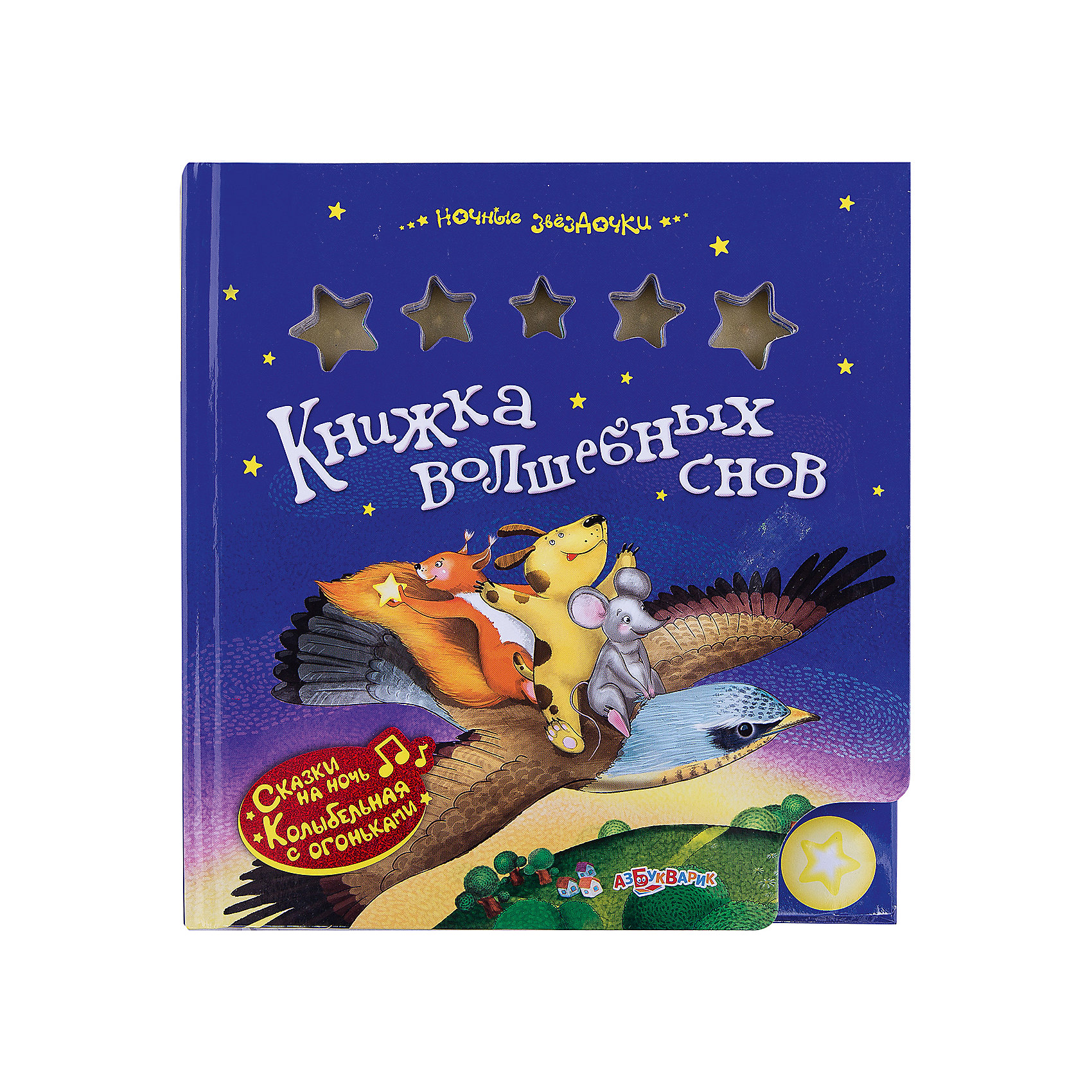 Книжка Волшебных снов Ночные звездочкиМузыкальные книги<br>Книжка Волшебных снов Ночые звездочки – это красочно иллюстрированная книга, которая приносит волшебные сны.<br>Под звуки колыбельной и мягкий свет ночных звездочек так приятно читать и слушать добрые сказки! Нажми на кнопочку - и загорятся огоньки. Нажми еще раз - и зазвучит колыбельная, а огоньки начнут мигать, как звездочки в ночном небе. Нажми в третий раз - и книжка уснет. Приятных сновидений!<br><br>Дополнительная информация:<br><br>- Содержание: С. Прокофьев «Сказка о невоспитанном мышонке»; М. Пляцковский «Осколок луна на черепичной крыше»; Г. Цыферов «Паровозик из Ромашково»; Н. Абрамцева «Поговорили»<br>- Песня: «За печкой поет сверчок» слова Эмилии Аспазия, музыка Раймонда Паулса<br>- Редактор-составитель: Ольга Потапенко<br>- Художник: Юлия Пилипчатина<br>- Издательство: Азбукварик Групп<br>- Серия: Ночные звездочки<br>- Тип обложки: картонная обложка<br>- Оформление: картонная книга в пухлой обложке со звуковым модулем и огоньками<br>- Количество страниц: 16 (картон)<br>- Иллюстрации: цветные<br>- Батарейки: 3 типа AG10/LR54 (в комплекте демонстрационные)<br>- Размер: 225х20х235 мм.<br>- Вес: 580 гр.<br><br>Книжку Волшебных снов Ночные звездочки можно купить в нашем интернет-магазине.<br><br>Ширина мм: 225<br>Глубина мм: 20<br>Высота мм: 235<br>Вес г: 580<br>Возраст от месяцев: 12<br>Возраст до месяцев: 36<br>Пол: Унисекс<br>Возраст: Детский<br>SKU: 4663839
