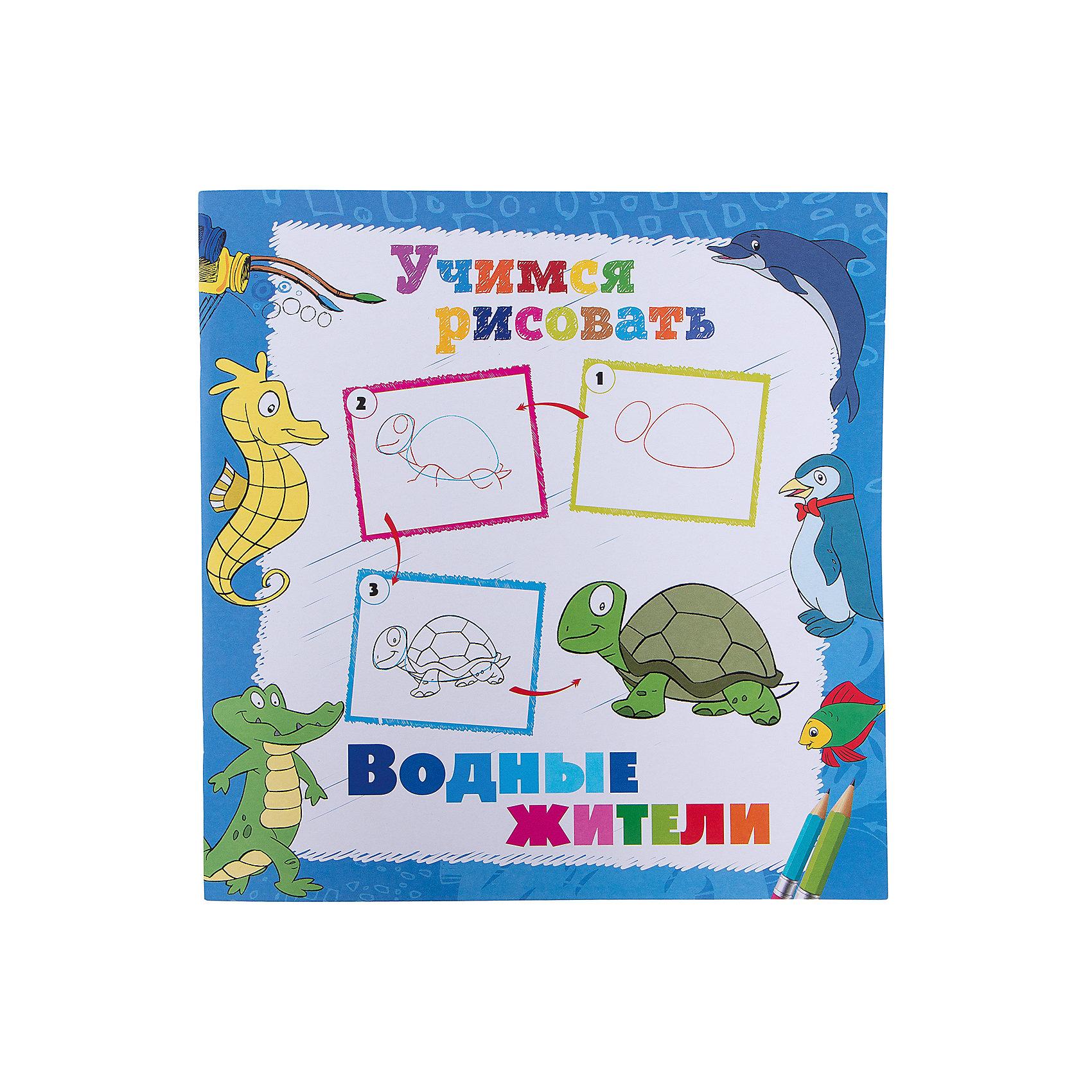 Книга Водные жители Учимся рисоватьКнига Водные жители Учимся рисовать – это уроки поэтапного рисования для детей.<br>Многие малыши обожают рисовать! Рисование и раскрашивание - это не только интересное, но и очень полезное занятие. С книгой-раскраской «Водные жители» серии «Учимся рисовать» заниматься рисованием очень весело. Ваш ребенок сможет научиться рисовать обитателей морей, океанов и рек, воспользовавшись пошаговыми советами художника. Книга поможет развить внимательность, мелкую моторику, творческие способности.<br><br>Дополнительная информация:<br><br>- Издательство: Новый диск, 2016 г.<br>- Серия: Учимся рисовать<br>- Тип обложки: мягкий переплет (крепление скрепкой или клеем)<br>- Иллюстрации: цветные, черно-белые<br>- Количество страниц: 24 (офсет)<br>- Размер: 290x280x2 мм.<br>- Вес: 114 гр.<br><br>Книгу Водные жители Учимся рисовать можно купить в нашем интернет-магазине.<br><br>Ширина мм: 280<br>Глубина мм: 3<br>Высота мм: 290<br>Вес г: 112<br>Возраст от месяцев: 36<br>Возраст до месяцев: 84<br>Пол: Унисекс<br>Возраст: Детский<br>SKU: 4664435