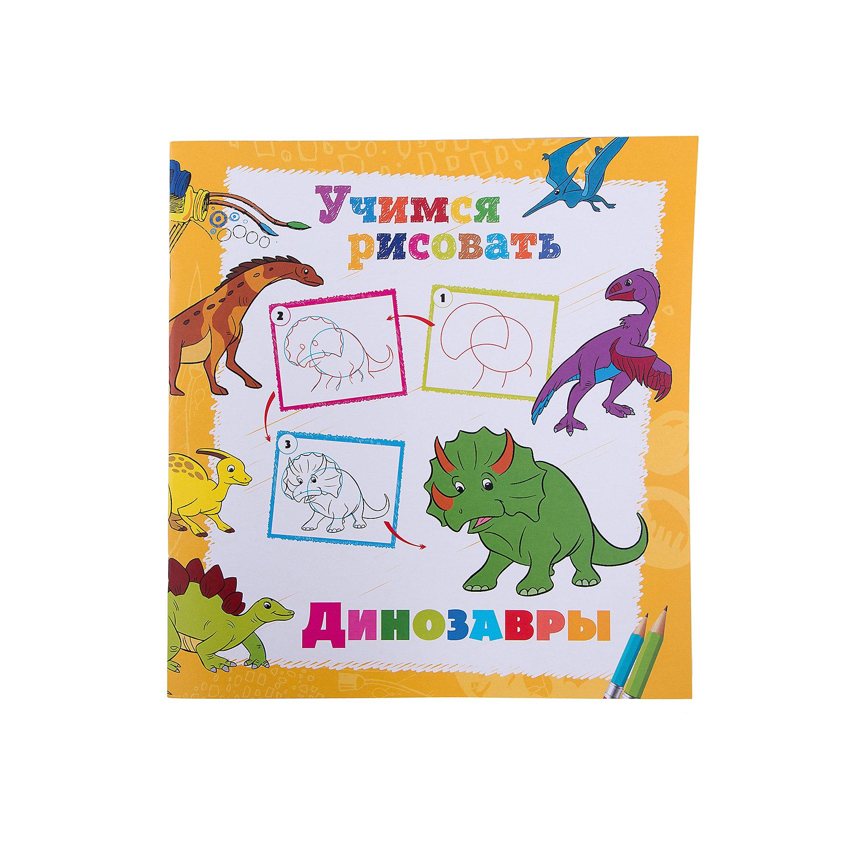 Книга Динозавры Учимся рисоватьКнига Динозавры Учимся рисовать – это уроки поэтапного рисования для детей.<br>Многие малыши обожают рисовать! Рисование и раскрашивание - это не только интересное, но и очень полезное занятие. С книгой-раскраской «Динозавры» серии «Учимся рисовать» заниматься рисованием очень весело. Ваш ребенок сможет научиться рисовать доисторических животных, воспользовавшись пошаговыми советами художника. Книга поможет развить внимательность, мелкую моторику, творческие способности.<br><br>Дополнительная информация:<br><br>- Издательство: Новый диск, 2016 г.<br>- Серия: Учимся рисовать<br>- Тип обложки: мягкий переплет (крепление скрепкой или клеем)<br>- Иллюстрации: цветные, черно-белые<br>- Количество страниц: 24 (офсет)<br>- Размер: 290x280x2 мм.<br>- Вес: 114 гр.<br><br>Книгу Динозавры Учимся рисовать можно купить в нашем интернет-магазине.<br><br>Ширина мм: 280<br>Глубина мм: 3<br>Высота мм: 290<br>Вес г: 112<br>Возраст от месяцев: 36<br>Возраст до месяцев: 84<br>Пол: Унисекс<br>Возраст: Детский<br>SKU: 4664436