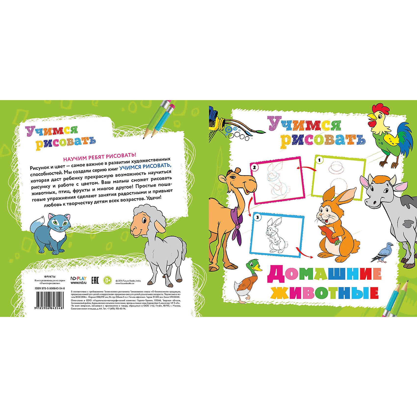 Книга Домашние животные Учимся рисоватьКнига Домашние животные Учимся рисовать – это уроки поэтапного рисования для детей.<br>Многие малыши обожают рисовать! Рисование и раскрашивание - это не только интересное, но и очень полезное занятие. С книгой-раскраской «Домашние животные» серии «Учимся рисовать» заниматься рисованием очень весело. Ваш ребенок сможет научиться рисовать животных, воспользовавшись пошаговыми советами художника. Книга поможет развить внимательность, мелкую моторику, творческие способности.<br><br>Дополнительная информация:<br><br>- Издательство: Новый диск, 2016 г.<br>- Серия: Учимся рисовать<br>- Тип обложки: мягкий переплет (крепление скрепкой или клеем)<br>- Иллюстрации: цветные, черно-белые<br>- Количество страниц: 24 (офсет)<br>- Размер: 290x280x2 мм.<br>- Вес: 114 гр.<br><br>Книгу Домашние животные Учимся рисовать можно купить в нашем интернет-магазине.<br><br>Ширина мм: 280<br>Глубина мм: 3<br>Высота мм: 290<br>Вес г: 112<br>Возраст от месяцев: 36<br>Возраст до месяцев: 84<br>Пол: Унисекс<br>Возраст: Детский<br>SKU: 4664437