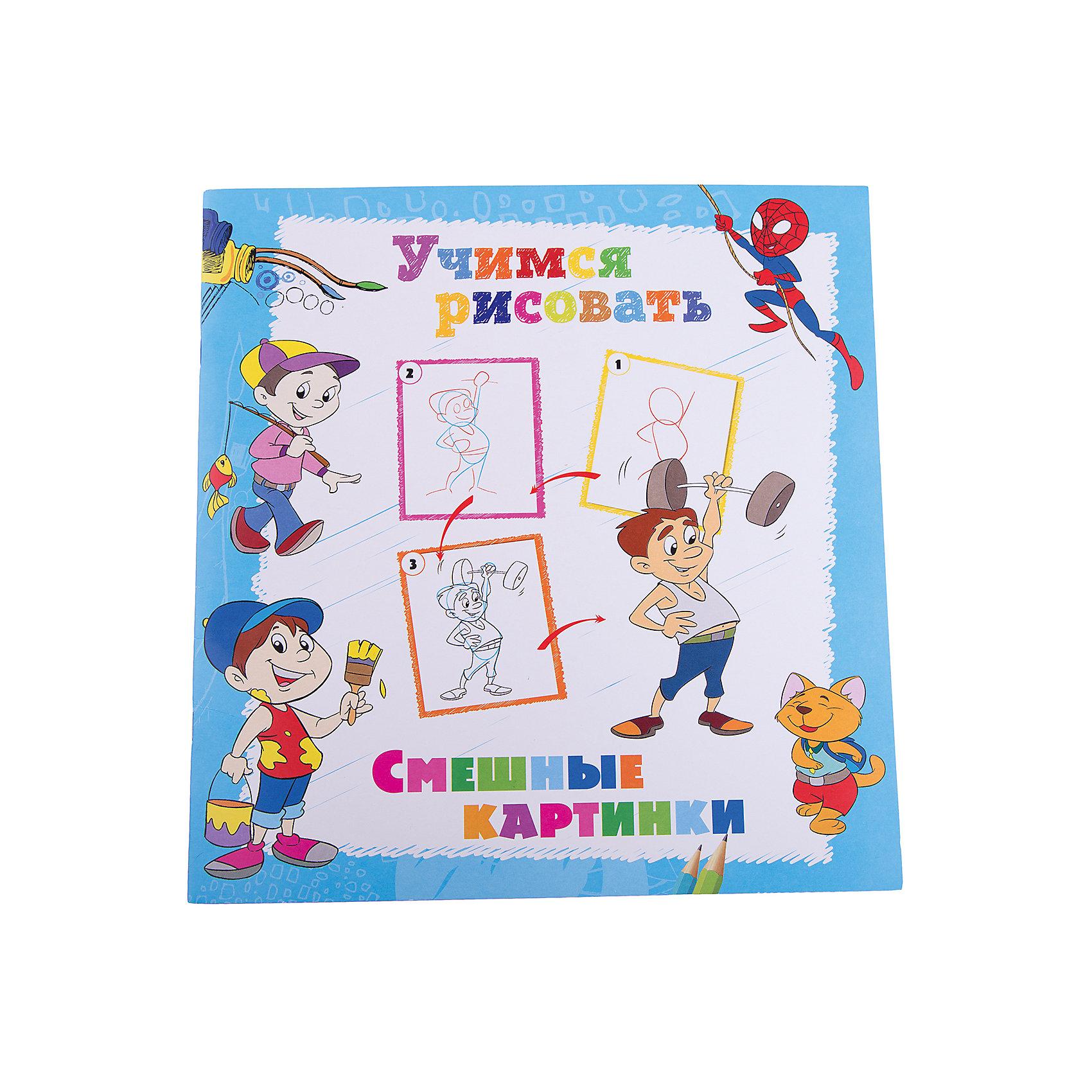 Книга Смешные картинки Учимся рисоватьКнига Смешные картинки Учимся рисовать – это уроки поэтапного рисования для детей.<br>Многие малыши обожают рисовать! Рисование и раскрашивание - это не только интересное, но и очень полезное занятие. С книгой-раскраской «Смешные картинки» серии «Учимся рисовать» заниматься рисованием очень весело. Ваш ребенок сможет научиться рисовать забавные картинки, воспользовавшись пошаговыми советами художника. Книга поможет развить внимательность, мелкую моторику, творческие способности.<br><br>Дополнительная информация:<br><br>- Издательство: Новый диск, 2016 г.<br>- Серия: Учимся рисовать<br>- Тип обложки: мягкий переплет (крепление скрепкой или клеем)<br>- Иллюстрации: цветные, черно-белые<br>- Количество страниц: 24 (офсет)<br>- Размер: 290x280x2 мм.<br>- Вес: 114 гр.<br><br>Книгу Смешные картинки Учимся рисовать можно купить в нашем интернет-магазине.<br><br>Ширина мм: 280<br>Глубина мм: 3<br>Высота мм: 290<br>Вес г: 112<br>Возраст от месяцев: 36<br>Возраст до месяцев: 84<br>Пол: Унисекс<br>Возраст: Детский<br>SKU: 4664442