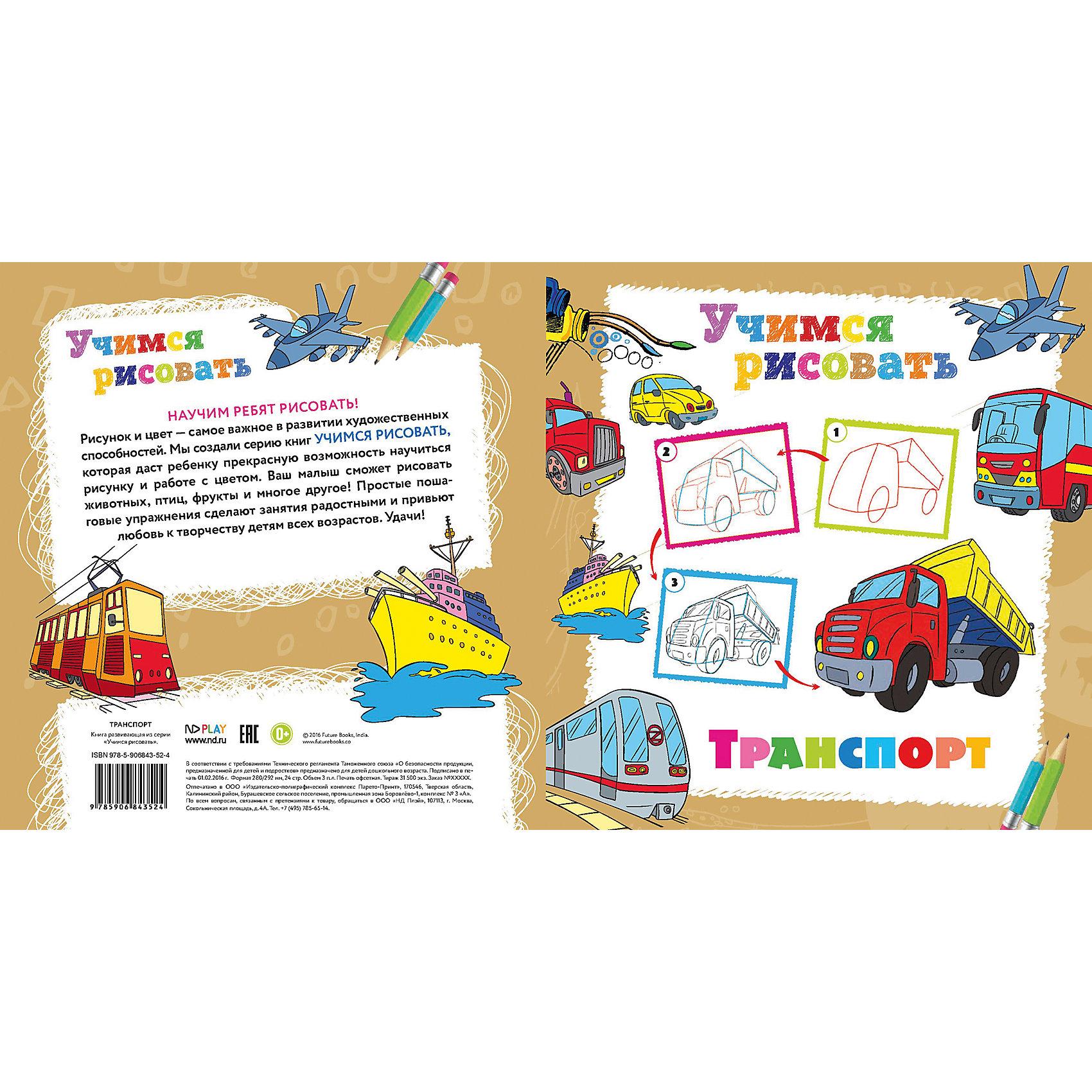Книга Транспорт Учимся рисоватьКнига Транспорт Учимся рисовать – это уроки поэтапного рисования для детей.<br>Многие малыши обожают рисовать! Рисование и раскрашивание - это не только интересное, но и очень полезное занятие. С книгой-раскраской «Транспорт» серии «Учимся рисовать» заниматься рисованием очень весело. Ваш ребенок сможет научиться рисовать транспорт, воспользовавшись пошаговыми советами художника. Книга поможет развить внимательность, мелкую моторику, творческие способности.<br><br>Дополнительная информация:<br><br>- Издательство: Новый диск, 2016 г.<br>- Серия: Учимся рисовать<br>- Тип обложки: мягкий переплет (крепление скрепкой или клеем)<br>- Иллюстрации: цветные, черно-белые<br>- Количество страниц: 24 (офсет)<br>- Размер: 290x280x2 мм.<br>- Вес: 114 гр.<br><br>Книгу Транспорт Учимся рисовать можно купить в нашем интернет-магазине.<br><br>Ширина мм: 280<br>Глубина мм: 3<br>Высота мм: 290<br>Вес г: 112<br>Возраст от месяцев: 36<br>Возраст до месяцев: 84<br>Пол: Унисекс<br>Возраст: Детский<br>SKU: 4664443