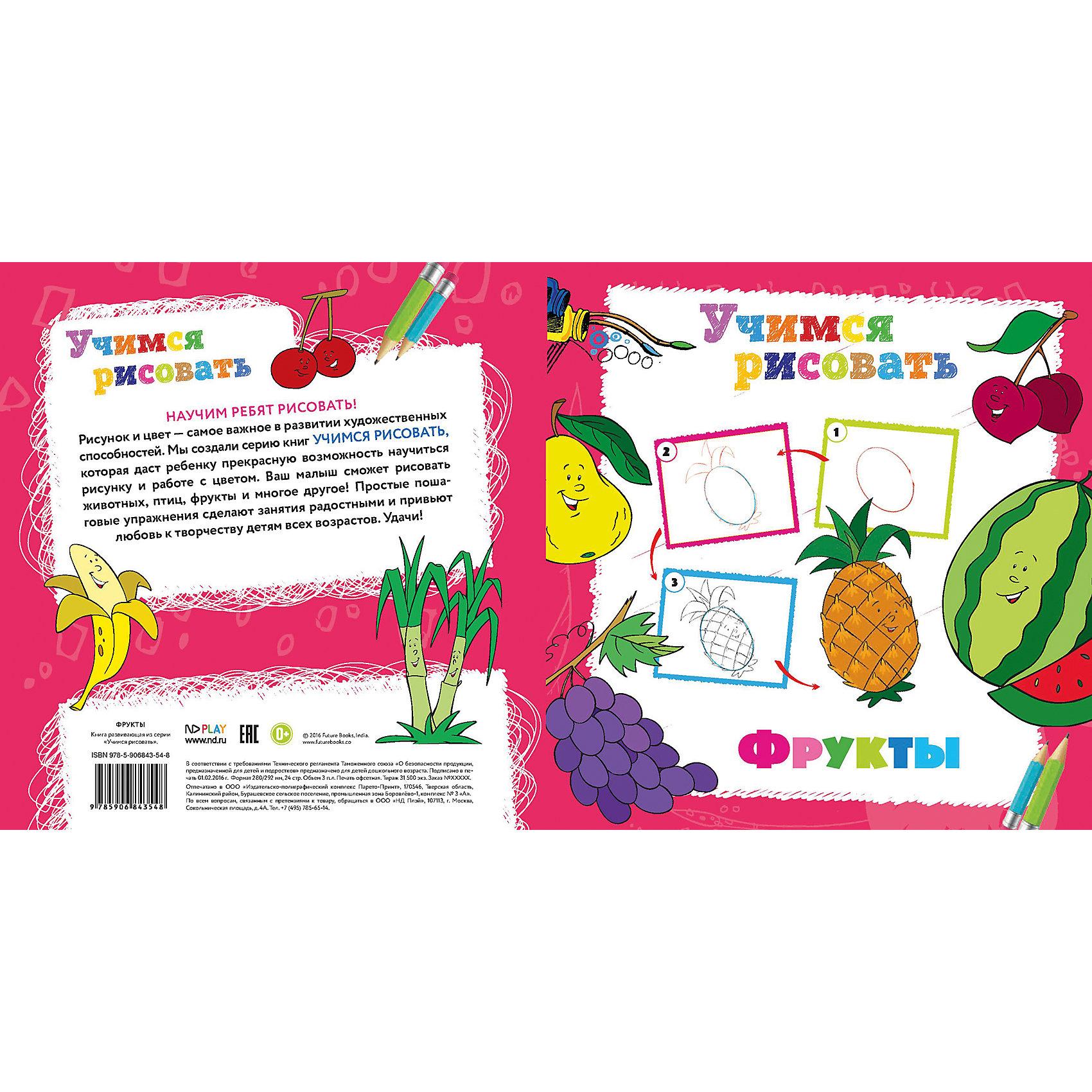 Новый Диск Книга Фрукты Учимся рисовать nd play книга учимся рисовать транспорт