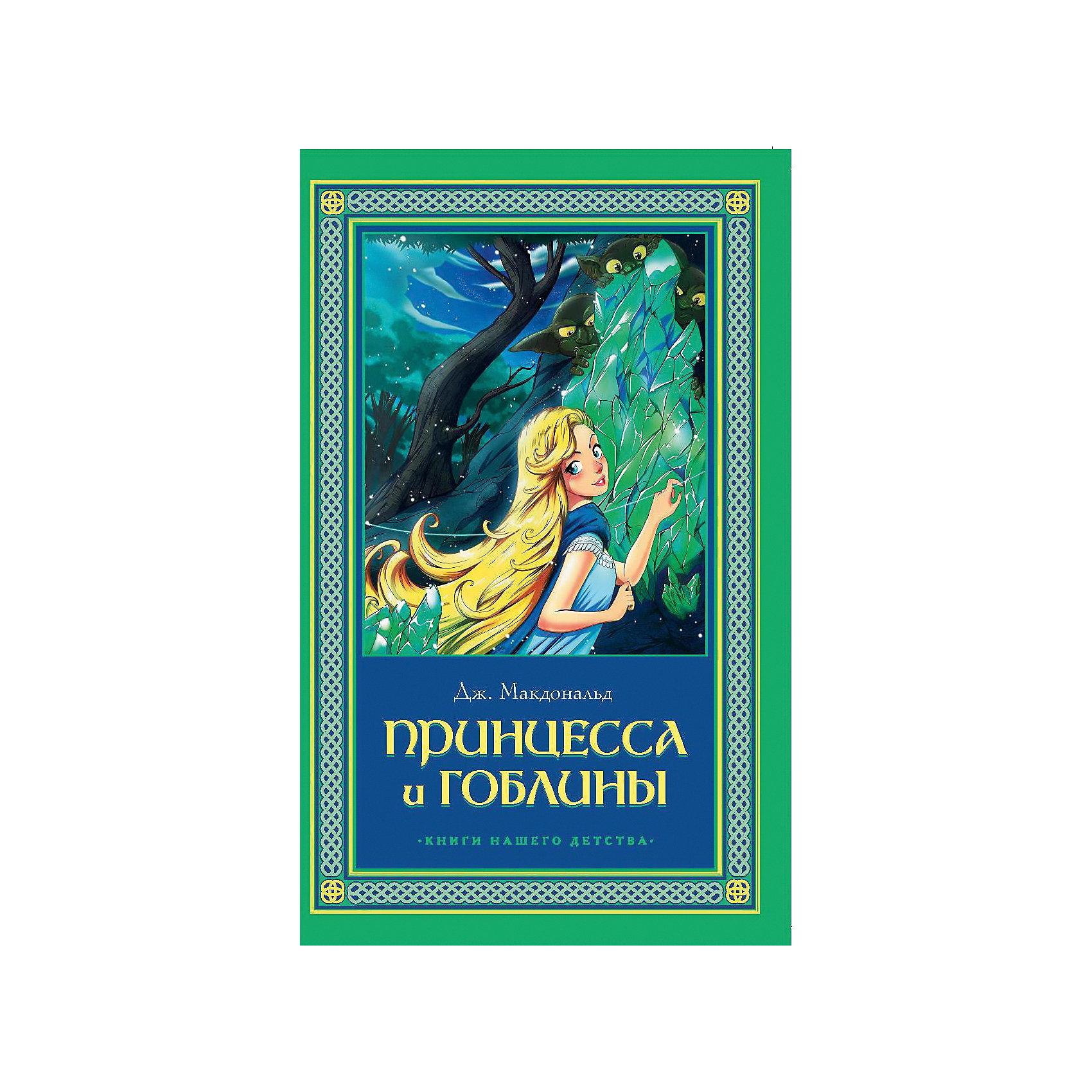 Книга Принцесса и гоблины Книги нашего детстваКнига Принцесса и гоблины Книги нашего детства – это самая популярная сказка шотландского романиста и поэта Д. Макдональда.<br>Как вырастить настоящую наследницу престола? Отправить ее на воспитание в самую обычную деревню! Вот только за околицей разная нечисть живет, в том числе - зловредные гоблины. Сможет ли принцесса уцелеть, попав в лапы этих созданий, и кто придет ей на помощь? Узнайте об этом, прочитав сказку. Для детей среднего школьного возраста.<br><br>Дополнительная информация:<br><br>- Автор: Джордж Макдональд<br>- Переводчик: Фредерикс А.<br>- Редактор: Петрушкин И.<br>- Издательство: Северо-Запад, 2015 г.<br>- Серия: Сказки нашего детства<br>- Тип обложки: мягкий переплет (крепление скрепкой или клеем)<br>- Иллюстрации: черно-белые<br>- Количество страниц: 224 (офсет)<br>- Размер: 202x127x11 мм.<br>- Вес: 182 гр.<br><br>Книгу Принцесса и гоблин Книги нашего детства можно купить в нашем интернет-магазине.<br><br>Ширина мм: 125<br>Глубина мм: 10<br>Высота мм: 200<br>Вес г: 181<br>Возраст от месяцев: 36<br>Возраст до месяцев: 84<br>Пол: Унисекс<br>Возраст: Детский<br>SKU: 4664462