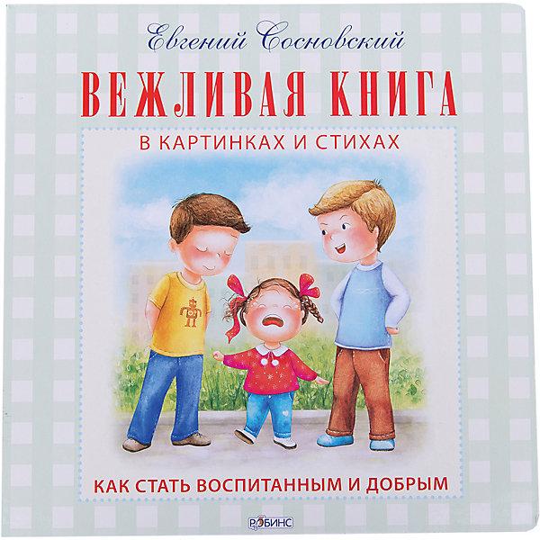 Вежливая книгаСтихи<br>Вежливая книга<br><br>Как легко в игровой форме привить ребенку навыки вежливого общения с людьми и корректного поведения в обществе? Родителям поможет Вежливая книга. Простые стихи и красочные картинки объясняют малышам, как вести себя в различных ситуациях.<br><br>Книга воспитывает доброту, вежливость, понимание, заботливость, основы правил хорошего тона. В ней рассмотрены ситуации, с которыми постоянно сталкиваются люди: поведение за столом, в гостях, в людных местах и т.д. Также книга расскажет: как вести себя с друзьями и нужно ли защищать слабых.<br><br><br>Вежливую книгу можно купить в нашем магазине.<br><br>Ширина мм: 259<br>Глубина мм: 257<br>Высота мм: 14<br>Вес г: 661<br>Возраст от месяцев: 36<br>Возраст до месяцев: 72<br>Пол: Унисекс<br>Возраст: Детский<br>SKU: 4678118