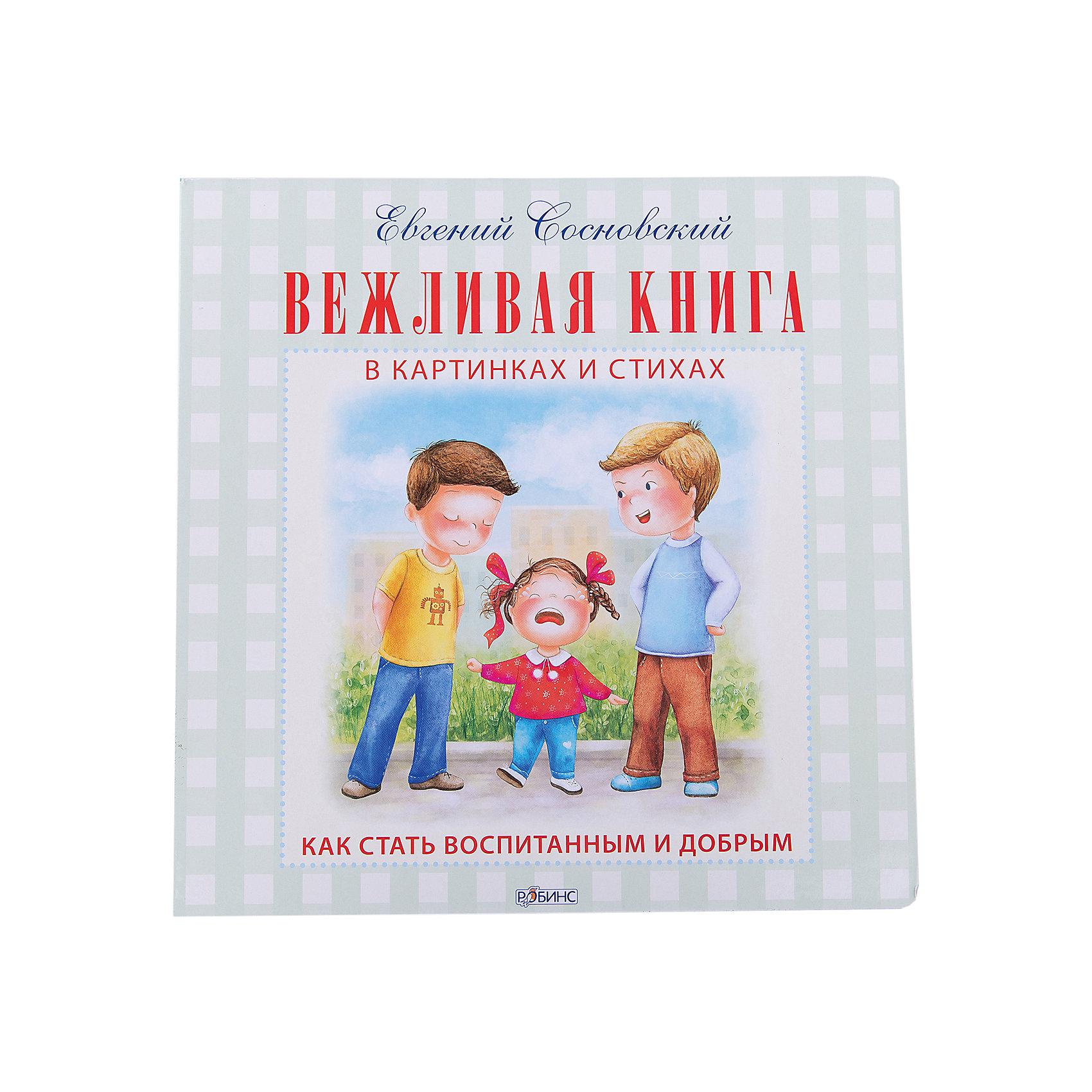 Вежливая книгаКниги для девочек<br>Вежливая книга<br><br>Как легко в игровой форме привить ребенку навыки вежливого общения с людьми и корректного поведения в обществе? Родителям поможет Вежливая книга. Простые стихи и красочные картинки объясняют малышам, как вести себя в различных ситуациях.<br><br>Книга воспитывает доброту, вежливость, понимание, заботливость, основы правил хорошего тона. В ней рассмотрены ситуации, с которыми постоянно сталкиваются люди: поведение за столом, в гостях, в людных местах и т.д. Также книга расскажет: как вести себя с друзьями и нужно ли защищать слабых.<br><br><br>Вежливую книгу можно купить в нашем магазине.<br><br>Ширина мм: 259<br>Глубина мм: 257<br>Высота мм: 14<br>Вес г: 661<br>Возраст от месяцев: 36<br>Возраст до месяцев: 72<br>Пол: Унисекс<br>Возраст: Детский<br>SKU: 4678118