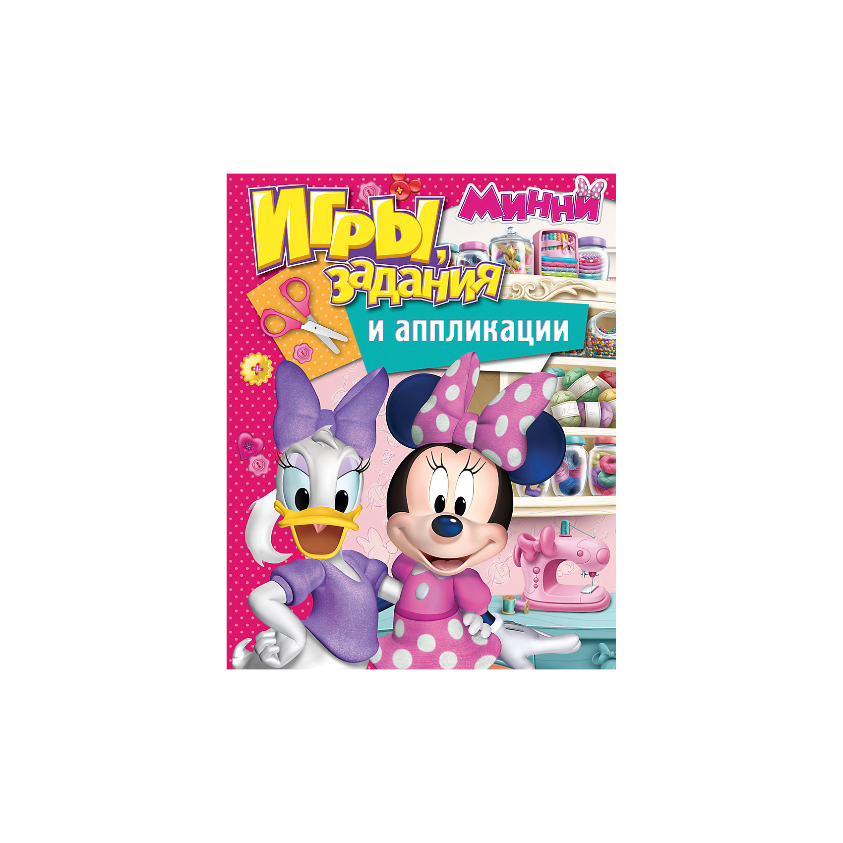 Игры, задания и аппликации Минни, DisneyМинни Маус<br>Цветная брошюра с яркими аппликациями, лабиринтами и различными головоломками. На каждом развороте даются увлекательные задания на логику, воображение, развитие памяти и художественных способностей ребенка. Все необходимые для аппликации детали и рекомендации по их выполнению можно найти внутри книжки. Фантазируй и играй вместе с любимыми героями Disney!<br><br>Ширина мм: 275<br>Глубина мм: 211<br>Высота мм: 2<br>Вес г: 72<br>Возраст от месяцев: 36<br>Возраст до месяцев: 84<br>Пол: Унисекс<br>Возраст: Детский<br>SKU: 4712324