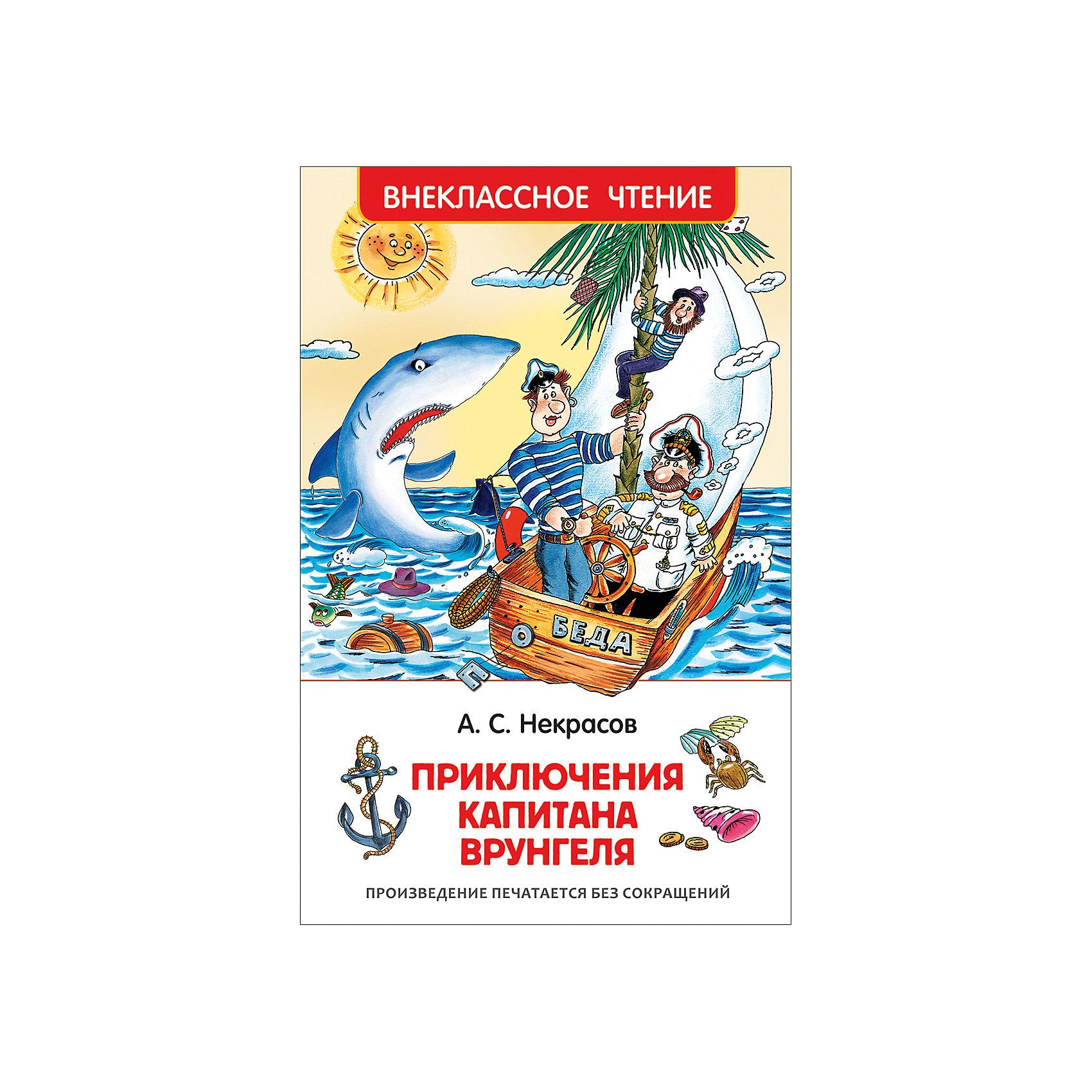 Приключения капитана Врунгеля, А.Н. Некрасов, Внеклассное чтениеКнига Приключения капитана Врунгеля, А. Н. Некрасов - это широко известная веселая повесть о приключениях капитана Врунгеля, его старшего помощника Лома и матроса Фукса, которые отправились в кругосветное путешествие на яхте Беда. По пути они то и дело попадают в<br>самые невероятные ситуации и уморительные переделки, но каждый раз выходят победителями. Тексты сопровождаются красочными цветными иллюстрациями. Книга предназначена для детей младшего школьного возраста.<br><br><br>Дополнительная информация:<br><br>- Автор: А. Н. Некрасов.<br>- Художник: А. Лукьянов.<br>- Серия: Внеклассное чтение.<br>- Обложка: твердая.<br>- Иллюстрации: цветные.<br>- Объем: 224 стр.<br>- Размер: 20,2 x 1,1 x 13,2 см.<br>- Вес: 0,25 кг.<br><br>Книгу Приключения капитана Врунгеля, А. Н. Некрасов, Росмэн, можно купить в нашем интернет-магазине.<br><br>Ширина мм: 202<br>Глубина мм: 132<br>Высота мм: 11<br>Вес г: 250<br>Возраст от месяцев: 84<br>Возраст до месяцев: 120<br>Пол: Унисекс<br>Возраст: Детский<br>SKU: 4712329