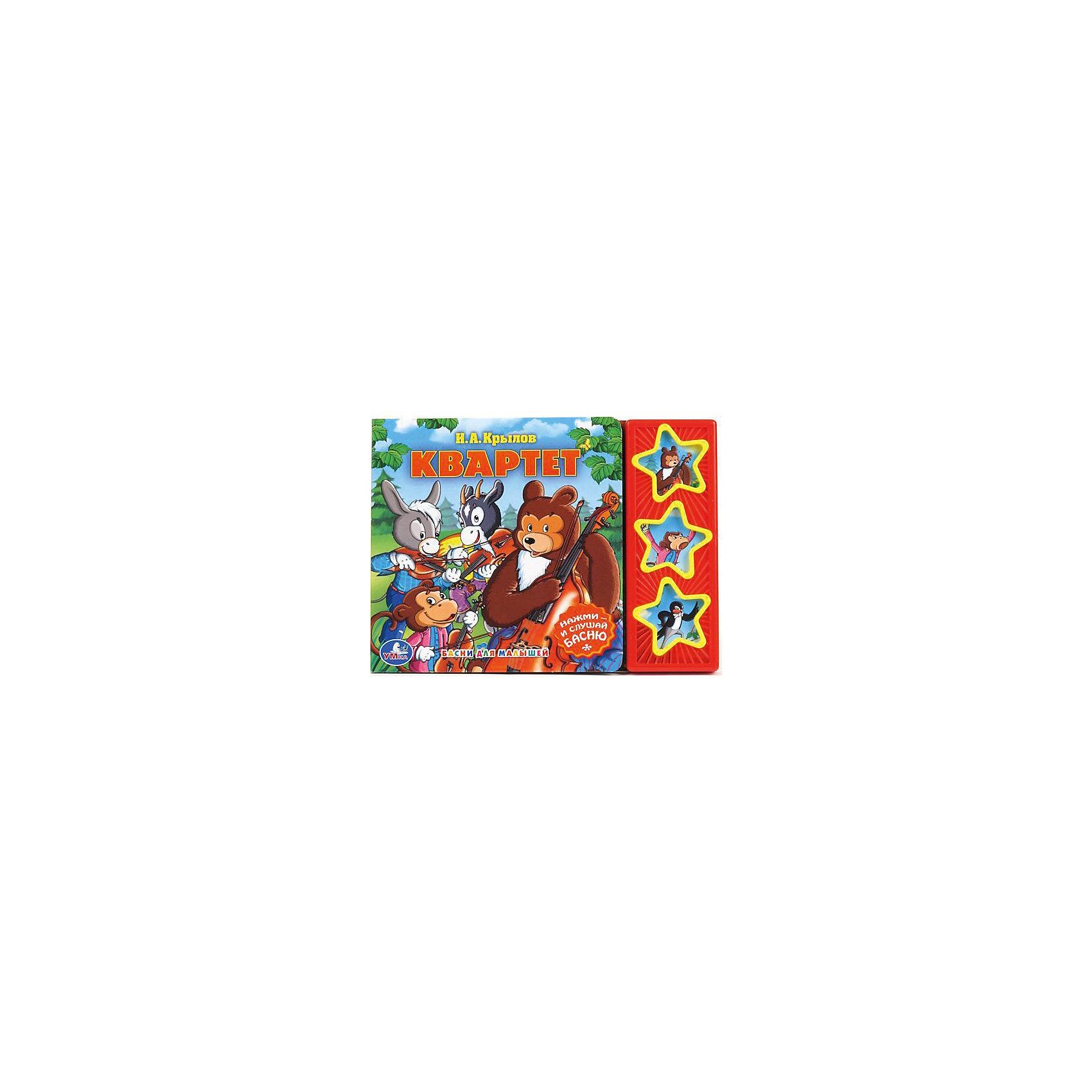 Книга Квартет, А.И.КрыловКрылов А.И.<br>В книге представлена известная басни А.И. Крылова Квартет. Издание имеет плотные страницы, оформлено яркими иллюстрациями. Нажимая на кнопки, ребенок услышит басню и веселые звуки. <br><br>Дополнительная информация:<br><br>- Автор: И. Крылов.<br>- Иллюстратор: А. Соколов. <br>- Формат: 20,6х15 см.<br>- Переплет: картон. <br>- Количество страниц: 6.<br>- Иллюстрации: цветные. <br>- 3 звуковые кнопки. <br><br>Книгу Квартет, А.И.Крылова,  можно купить в нашем магазине.<br><br>Ширина мм: 200<br>Глубина мм: 210<br>Высота мм: 150<br>Вес г: 350<br>Возраст от месяцев: 24<br>Возраст до месяцев: 60<br>Пол: Унисекс<br>Возраст: Детский<br>SKU: 4719266