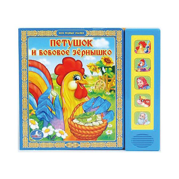 Книга Петушок и бобовое зернышко, УмкаМузыкальные книги<br>Замечательная русская народная сказка о Петушке и бобовом зернышке обязательно понравится детям. Увлекательный сюжет и красочные картинки сделают книгу одной из самых любимых. Нажимая на кнопочки, малыш услышит фразы из книги. Каждой кнопке соответствует фраза из одноименного мультфильма или фрагмент песенки, если кнопка помечена ноткой. Очень скоро ваш малыш сам начнет подпевать героям! В книге отмечены места, к которым относятся звуковые кнопки. Страницы книги выполнены из прочного картона, поэтому их удобно переворачивать даже самым юным читателям. <br><br>Дополнительная информация:<br><br>- Формат: 20х17,5 см.<br>- Переплет: картон. <br>- Количество страниц: 10.<br>- Иллюстрации: цветные. <br>- Музыкальные кнопки.<br>- Элемент питания: 3 батарейки (в комплекте).<br><br>Книгу Петушок и бобовое зернышко, Умка, можно купить в нашем магазине.<br>Ширина мм: 200; Глубина мм: 180; Высота мм: 20; Вес г: 280; Возраст от месяцев: 48; Возраст до месяцев: 84; Пол: Унисекс; Возраст: Детский; SKU: 4720158;