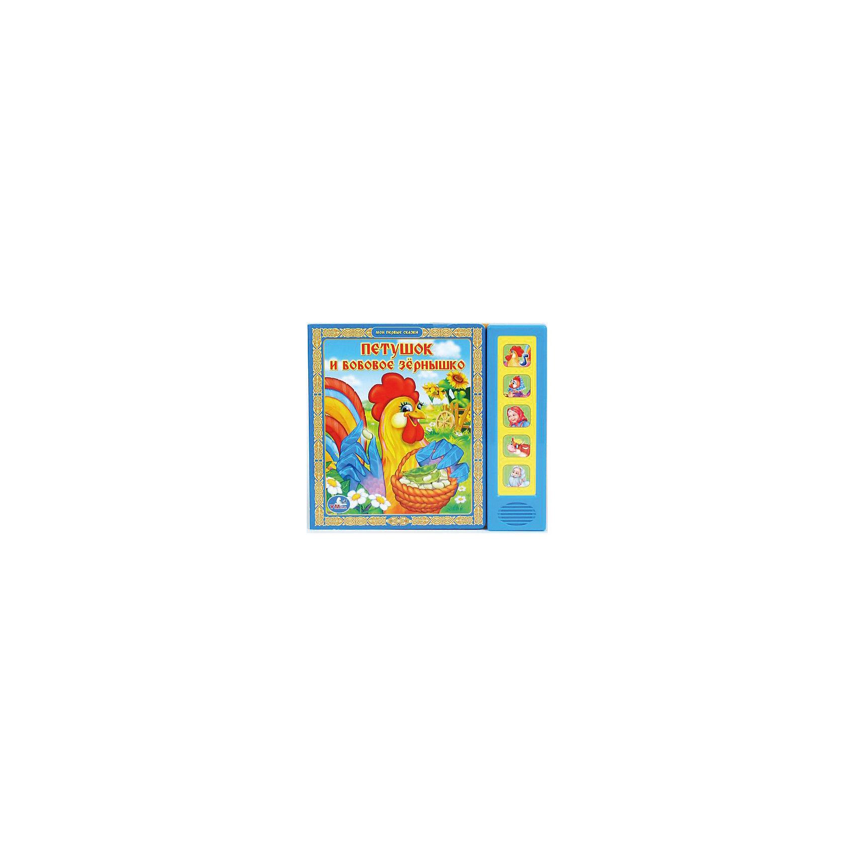 Книга Петушок и бобовое зернышко, УмкаЗамечательная русская народная сказка о Петушке и бобовом зернышке обязательно понравится детям. Увлекательный сюжет и красочные картинки сделают книгу одной из самых любимых. Нажимая на кнопочки, малыш услышит фразы из книги. Каждой кнопке соответствует фраза из одноименного мультфильма или фрагмент песенки, если кнопка помечена ноткой. Очень скоро ваш малыш сам начнет подпевать героям! В книге отмечены места, к которым относятся звуковые кнопки. Страницы книги выполнены из прочного картона, поэтому их удобно переворачивать даже самым юным читателям. <br><br>Дополнительная информация:<br><br>- Формат: 20х17,5 см.<br>- Переплет: картон. <br>- Количество страниц: 10.<br>- Иллюстрации: цветные. <br>- Музыкальные кнопки.<br>- Элемент питания: 3 батарейки (в комплекте).<br><br>Книгу Петушок и бобовое зернышко, Умка, можно купить в нашем магазине.<br><br>Ширина мм: 200<br>Глубина мм: 180<br>Высота мм: 20<br>Вес г: 280<br>Возраст от месяцев: 48<br>Возраст до месяцев: 84<br>Пол: Унисекс<br>Возраст: Детский<br>SKU: 4720158