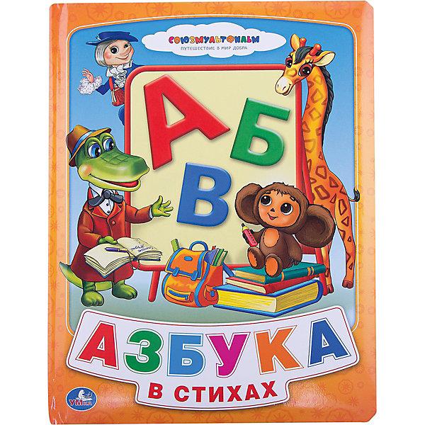Книга Азбука в стихах, УмкаАзбуки<br>Учить буквы с любимыми героями весело и интересно! Азбука в стихах поможет ребенку не только запомнить алфавит, но и выучить новые слова и маленькие веселые стихи. Яркие иллюстрации, плотные страницы и любимые персонажи из мультфильмов обязательно заинтересую ребенка, сделают процесс обучения увлекательным и интересным. <br><br>Дополнительная информация:<br><br>- Автор: М. Грозовский, Н. Лунина, В. Лунин, Я. Аким, Г. Виеру, И. Горюнова, Н. Пунько.<br>- Формат: 22х29 см.<br>- Переплет: твердый.  <br>- Количество страниц: 16<br>- Иллюстрации: цветные. <br><br>Книгу Азбука в стихах, Умка, можно купить в нашем магазине.<br>Ширина мм: 220; Глубина мм: 280; Высота мм: 10; Вес г: 500; Возраст от месяцев: 36; Возраст до месяцев: 72; Пол: Унисекс; Возраст: Детский; SKU: 4720160;