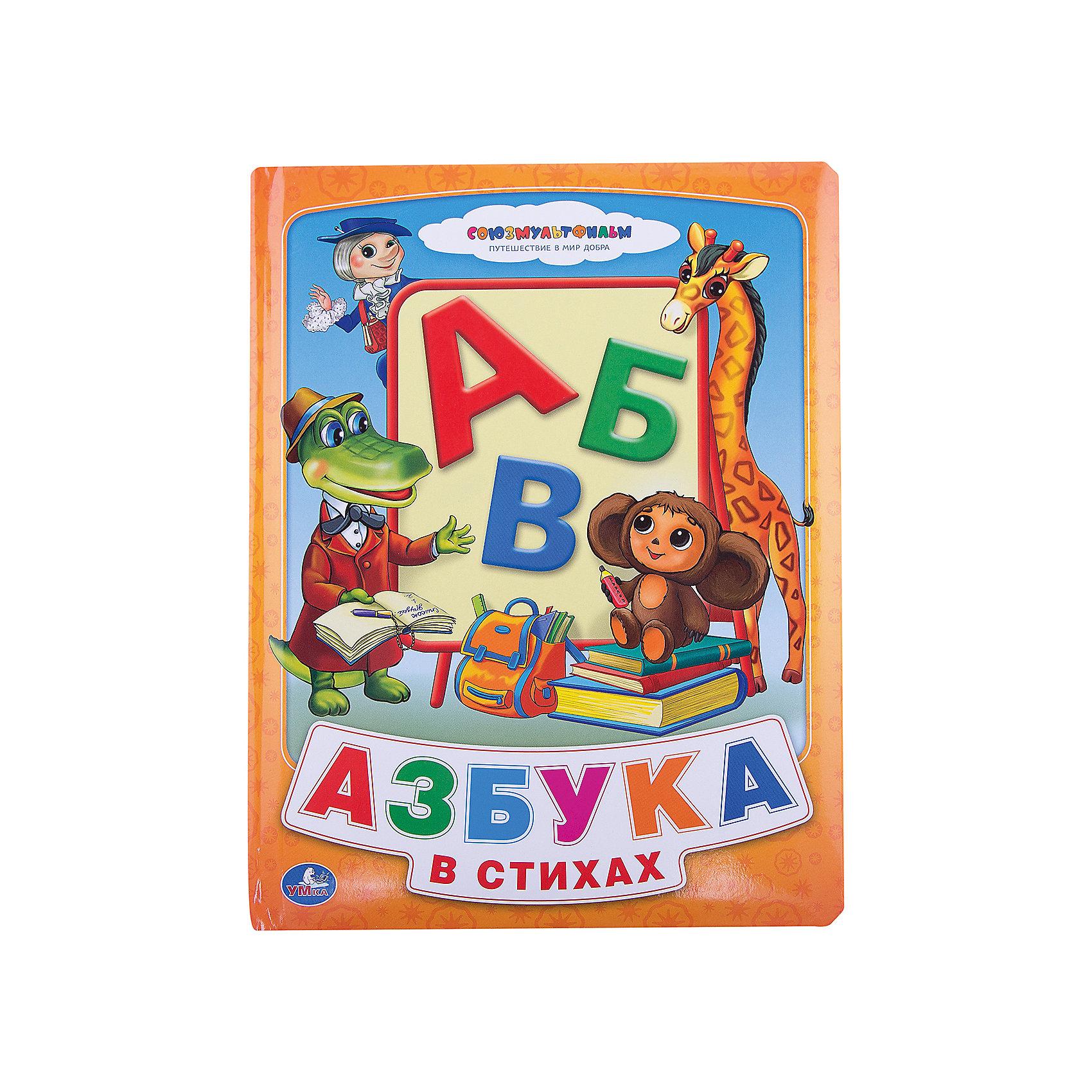 Книга Азбука в стихах, УмкаАзбуки<br>Учить буквы с любимыми героями весело и интересно! Азбука в стихах поможет ребенку не только запомнить алфавит, но и выучить новые слова и маленькие веселые стихи. Яркие иллюстрации, плотные страницы и любимые персонажи из мультфильмов обязательно заинтересую ребенка, сделают процесс обучения увлекательным и интересным. <br><br>Дополнительная информация:<br><br>- Автор: М. Грозовский, Н. Лунина, В. Лунин, Я. Аким, Г. Виеру, И. Горюнова, Н. Пунько.<br>- Формат: 22х29 см.<br>- Переплет: твердый.  <br>- Количество страниц: 16<br>- Иллюстрации: цветные. <br><br>Книгу Азбука в стихах, Умка, можно купить в нашем магазине.<br><br>Ширина мм: 220<br>Глубина мм: 280<br>Высота мм: 10<br>Вес г: 500<br>Возраст от месяцев: 36<br>Возраст до месяцев: 72<br>Пол: Унисекс<br>Возраст: Детский<br>SKU: 4720160