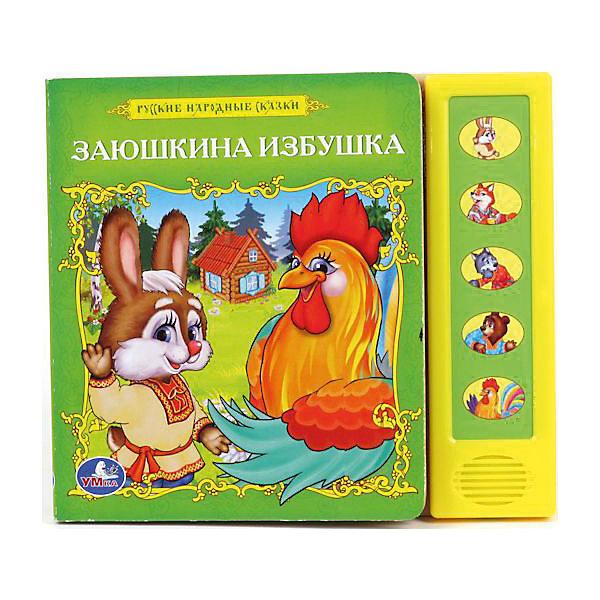 Сказки Заюшкина избушка, УмкаМузыкальные книги<br>Замечательная русская народная сказка о добром и доверчивом Зайчике обязательно понравится детям. Увлекательный сюжет и красочные картинки сделают книгу одной из самых любимых. Нажимая на кнопочки, малыш услышит фразы из книги. Каждой кнопке соответствует фраза из одноименного мультфильма или фрагмент песенки, если кнопка помечена ноткой. Очень скоро ваш малыш сам начнет подпевать героям! В книге отмечены места, к которым относятся звуковые кнопки. Страницы книги выполнены из прочного картона, поэтому их удобно переворачивать даже самым юным читателям. <br><br>Дополнительная информация:<br><br>- Формат: 20х17,5 см.<br>- Переплет: картон. <br>- Количество страниц: 10.<br>- Иллюстрации: цветные. <br>- Музыкальные кнопки.<br>- Элемент питания: 3 батарейки (в комплекте).<br><br>Книгу Сказки. Заюшкина избушка, Умка, можно купить в нашем магазине.<br><br>Ширина мм: 200<br>Глубина мм: 180<br>Высота мм: 20<br>Вес г: 280<br>Возраст от месяцев: 36<br>Возраст до месяцев: 96<br>Пол: Унисекс<br>Возраст: Детский<br>SKU: 4720165