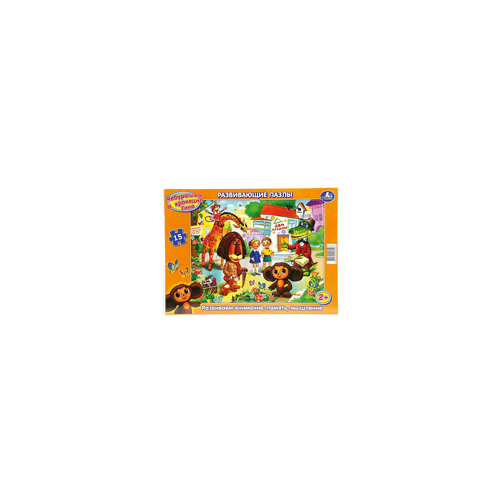 Умка Развивающие пазлы Чебурашка и Крокодил Гена, 15 дет., в рамке, Умка пазлы бомик пазлы книжка репка