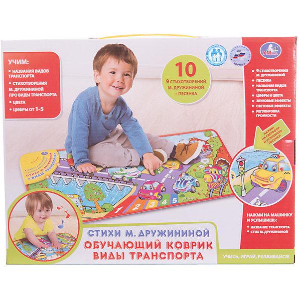 Разивающий коврик Виды транспорта, УмкаРазвивающие коврики<br>Развивающий коврик Виды транспорта от бренда Умка может надолго занять малыша, его размер - небольшой, поэтому игрушку можно брать с собой в поездки. На коврике изображены виды транспорта, которые ребенок может увидеть на улице. <br>Такой развивающий коврик  поможет ребенку тренировать мелкую моторику благодаря приятной на ощупь поверхности, а также помогает развить внимание, воображение, память, зрительное  восприятие. Сделан развивающий коврик из безопасных для ребенка материалов.<br><br>Дополнительная информация: <br><br>цвет: разноцветный;<br>материал: текстиль;<br>вес: 410 г.<br><br>Развивающий коврик Виды транспорта можно купить в нашем магазине.<br><br>Ширина мм: 350<br>Глубина мм: 270<br>Высота мм: 40<br>Вес г: 410<br>Возраст от месяцев: 36<br>Возраст до месяцев: 60<br>Пол: Унисекс<br>Возраст: Детский<br>SKU: 4720278