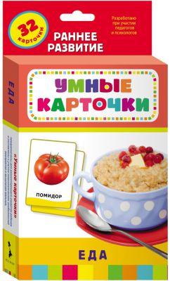 Росмэн Развивающие карточки Еда , Умные карточки
