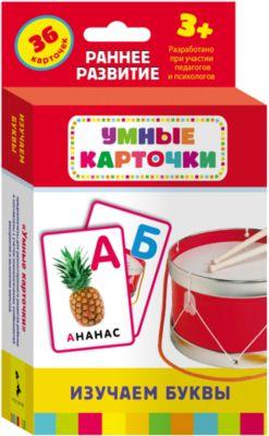 Росмэн Развивающие карточки Изучаем буквы , Умные карточки