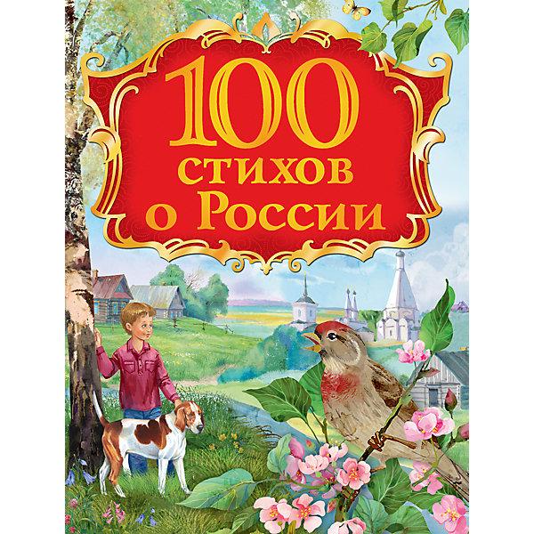 Купить 100 стихов о России, Росмэн, Россия, Унисекс