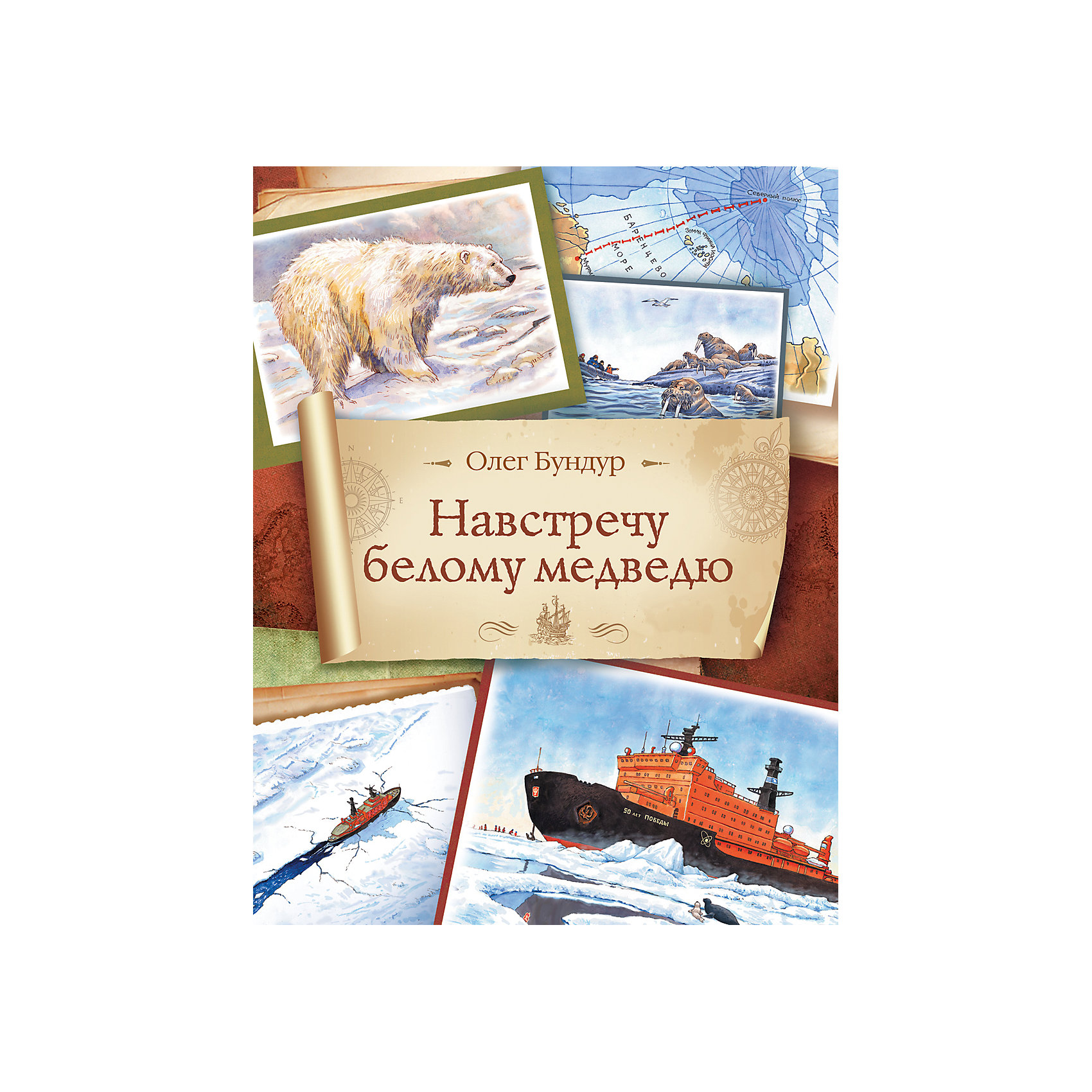 Навстречу белому медведю, О. БундурАвтор книги Олег Бундур совершил путешествие по Северному Ледовитому океану на ледоколе 50 лет Победы к самому полюсу и обратно. Простым и понятным языком он рассказывает о белых медведях, тюленях и северных птицах, о параллелях и меридианах, о порядке на судне и даже объясняет устройство атомного двигателя. Это книга для всех, кто любит географию, интересуется путешествиями и мечтает своими глазами увидеть самые необыкновенные места на нашей планете.&#13;<br>Иллюстрации Виктора Минеева.<br><br>Ширина мм: 263<br>Глубина мм: 203<br>Высота мм: 10<br>Вес г: 337<br>Возраст от месяцев: 60<br>Возраст до месяцев: 2147483647<br>Пол: Унисекс<br>Возраст: Детский<br>SKU: 4720533