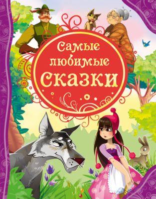 Росмэн Самые Любимые Сказки