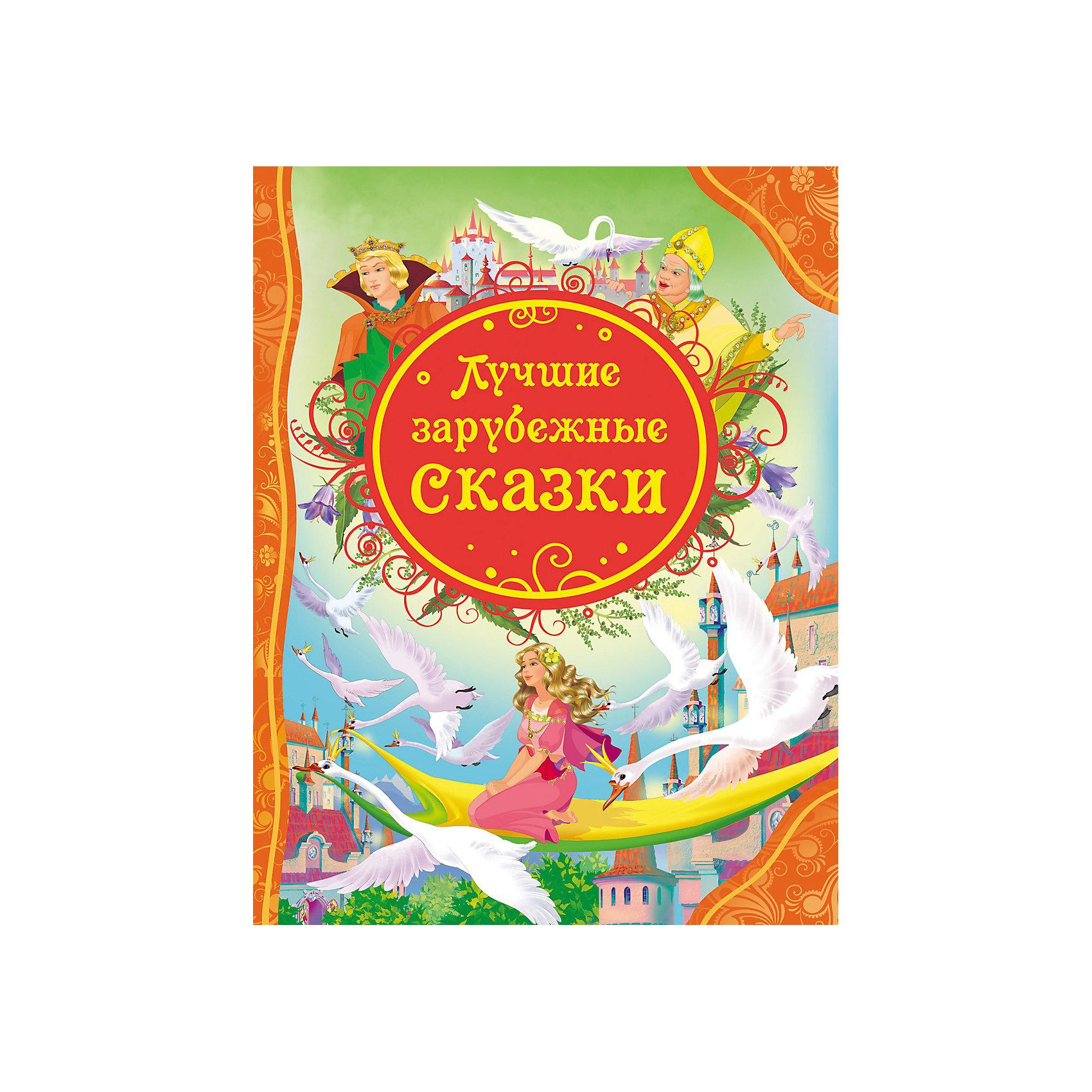 Росмэн Сборник Лучшие зарубежные сказки лучшие сказки детям от 2 до 5 лет cdmp3