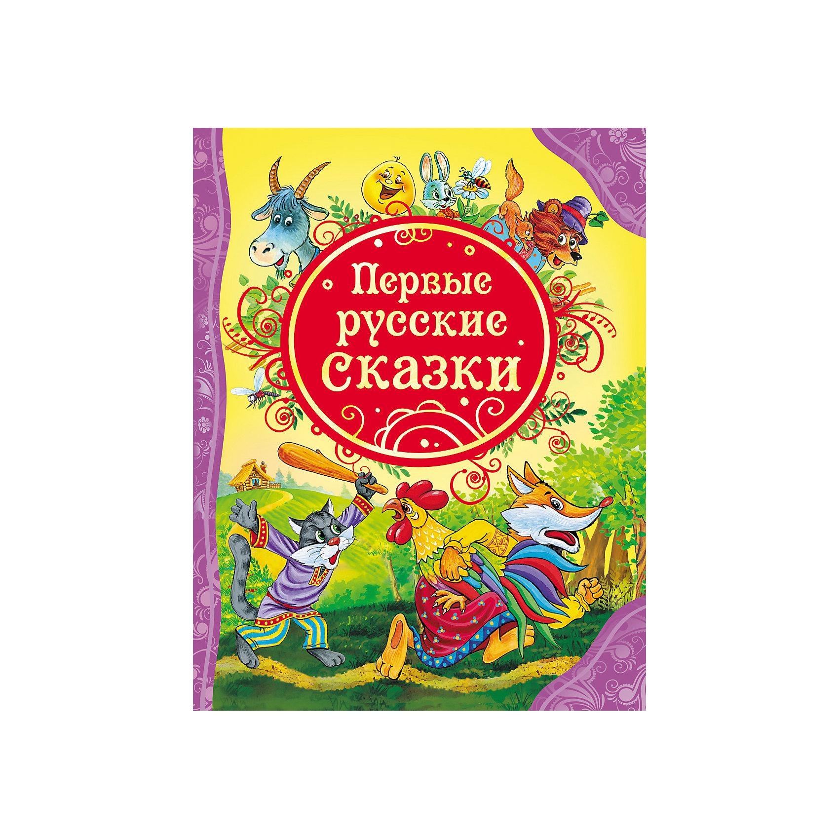 Росмэн Первые русские сказки лемко д любимые сказки