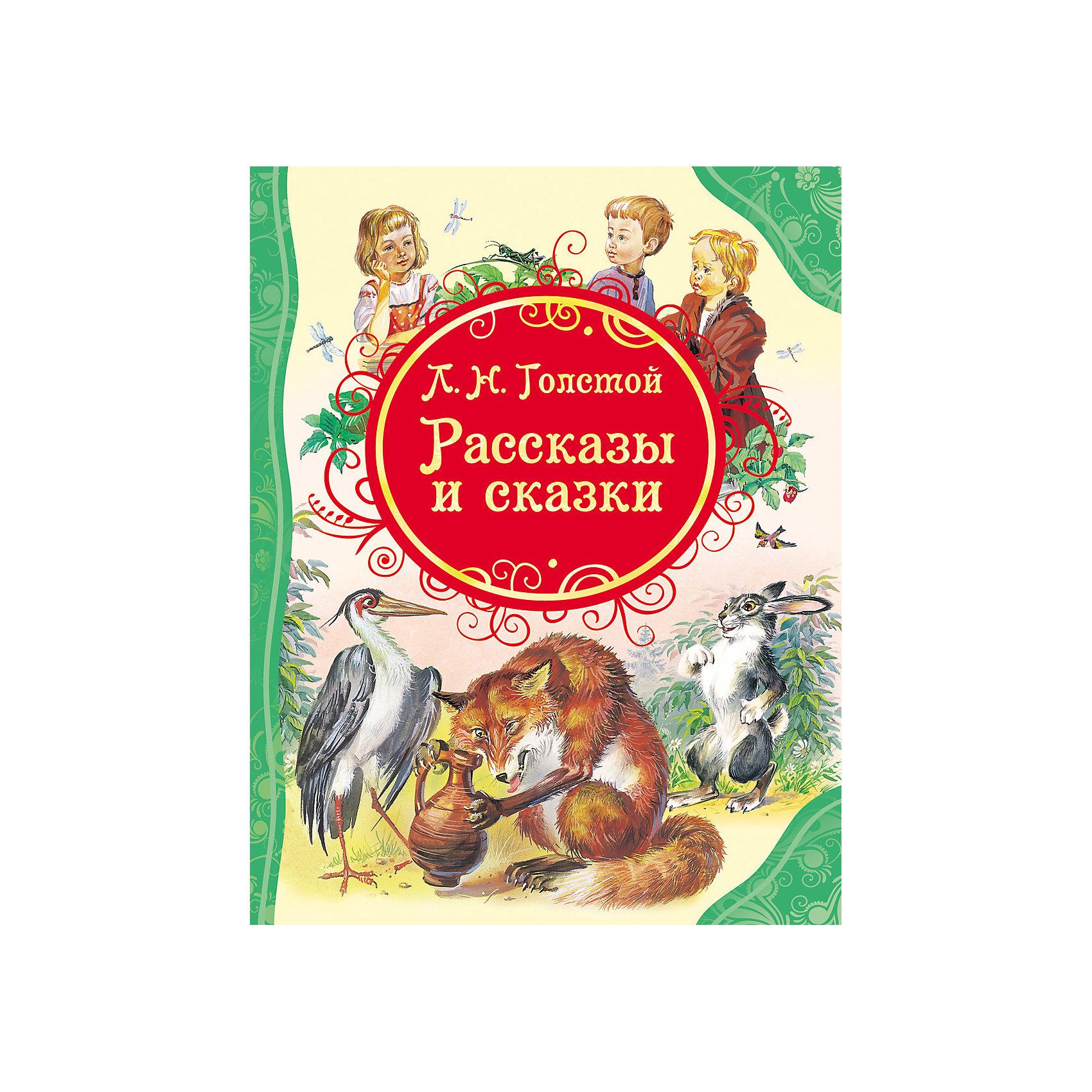 Росмэн Рассказы и сказки, Л.Н. Толстой осеева в белкины проделки рассказы и сказки