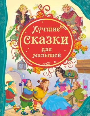 Росмэн Лучшие Сказки Для Малышей