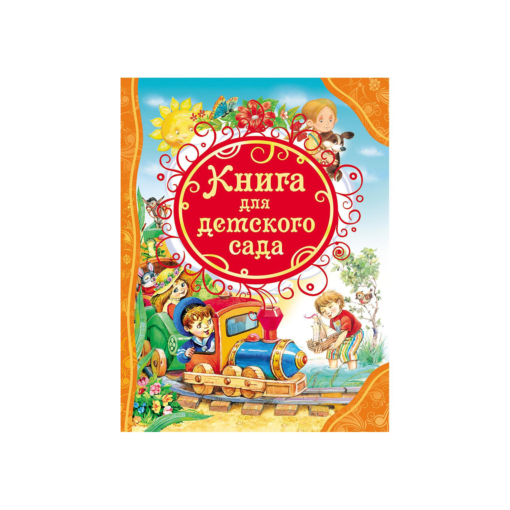 Росмэн Книга для детского сада