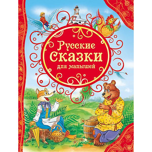 Русские сказки для малышейСказки<br>В сборник вошли самые чудесные и любимые русские сказки. Маленькие читатели с удовольствием прочитают об Иване-царевиче и сером волке, о Кощее Бессмертном, о Сивке-Бурке, о Василисе Прекрасной и других необыкновенных персонажах. Как это и должно быть в сказке, все заканчивается хорошо: добро побеждает, а зло всегда бывает наказано. Иллюстрации Д. Лемко и В. Петрова.<br><br>Ширина мм: 265<br>Глубина мм: 205<br>Высота мм: 15<br>Вес г: 516<br>Возраст от месяцев: 36<br>Возраст до месяцев: 72<br>Пол: Унисекс<br>Возраст: Детский<br>SKU: 4720544