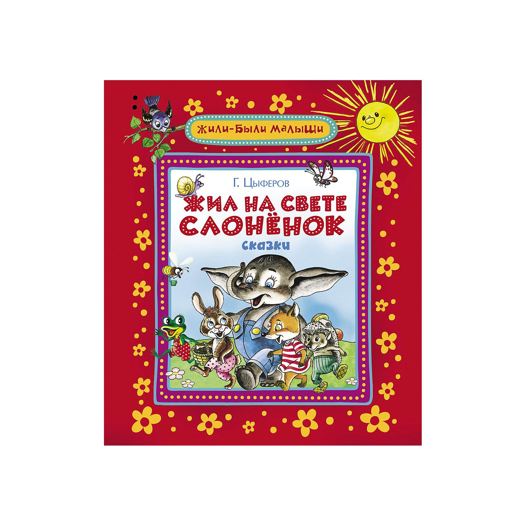 Сборник сказок Жил на свете слоненок, Г. Цыферов, Жили-были малышиСборник Г. Цыферова Жил на свете слоненок с занимательными и поучительными историями увлечет Вашего ребенка и поможет привить ему любовь к чтению. В книгу вошли самые известные сказки замечательного детского писателя Геннадия Цыферова, такие как Паровозик из<br>Ромашково, Про слонёнка и медвежонка, Пароходик и многие другие. Тексты сопровождаются красочными цветными иллюстрациями, которые ребенок с интересом будет рассматривать. <br><br>Дополнительная информация:<br><br>- Авторы: Г. Цыферов.<br>- Художник: В. Кастальский.<br>- Серия: Жили-были малыши.<br>- Обложка: твердая.<br>- Иллюстрации: цветные.<br>- Объем: 48 стр.<br>- Размер: 24 x 0,7 x 20 см.<br>- Вес: 0,28 кг.<br><br>Книгу Жил на свете слоненок, Г. Цыферов, Росмэн, можно купить в нашем интернет-магазине.<br><br>Ширина мм: 240<br>Глубина мм: 200<br>Высота мм: 7<br>Вес г: 280<br>Возраст от месяцев: 36<br>Возраст до месяцев: 2147483647<br>Пол: Унисекс<br>Возраст: Детский<br>SKU: 4720548