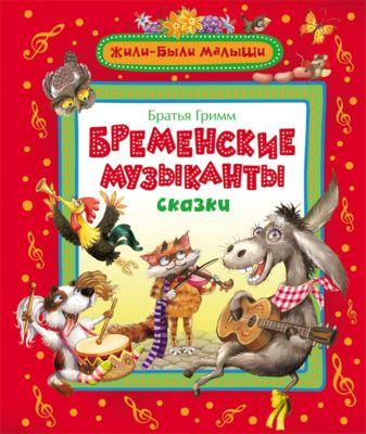 Росмэн Сборник Бременские музыканты , Братья Гримм, Жили-были малыши